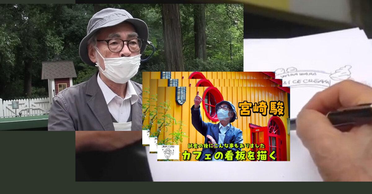 Хаяо Міядзакі намалював нових персонажів для музею студії Ghibli