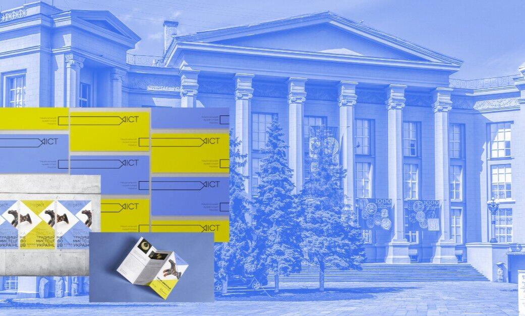 Національний музей історії України представив нову назву та айдентику