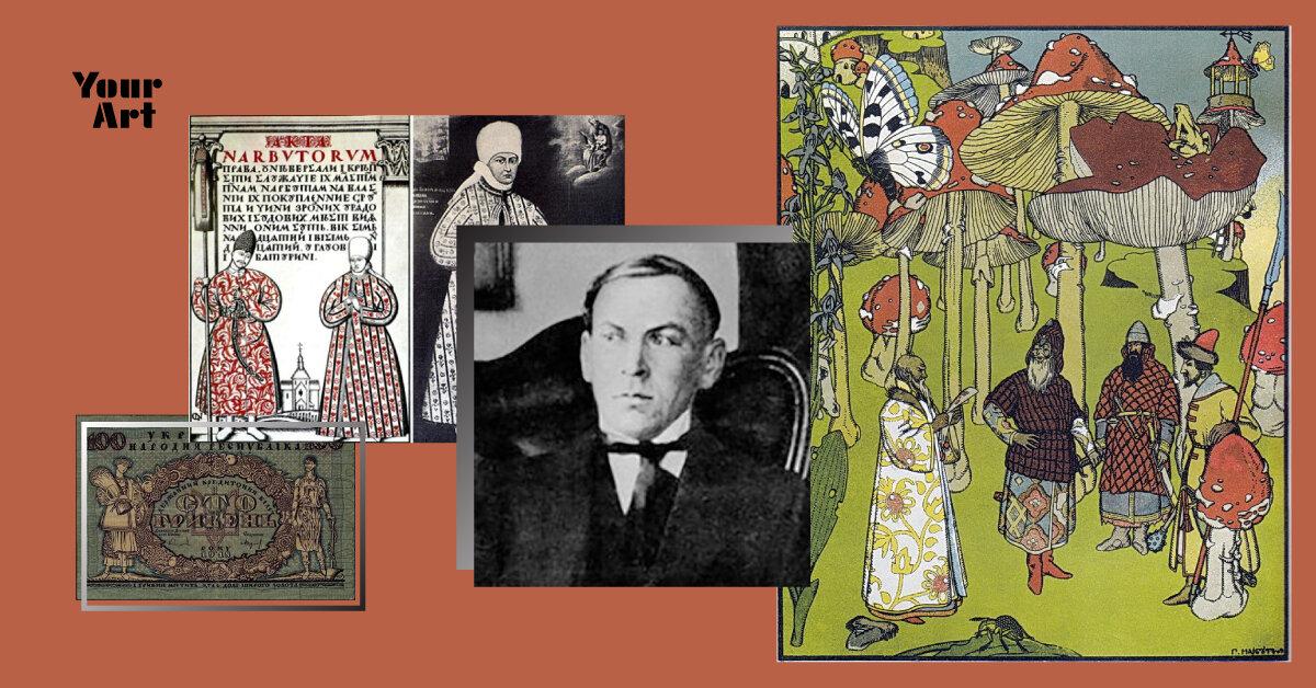 Музей Нарбутів збирає кошти на купівлю марок