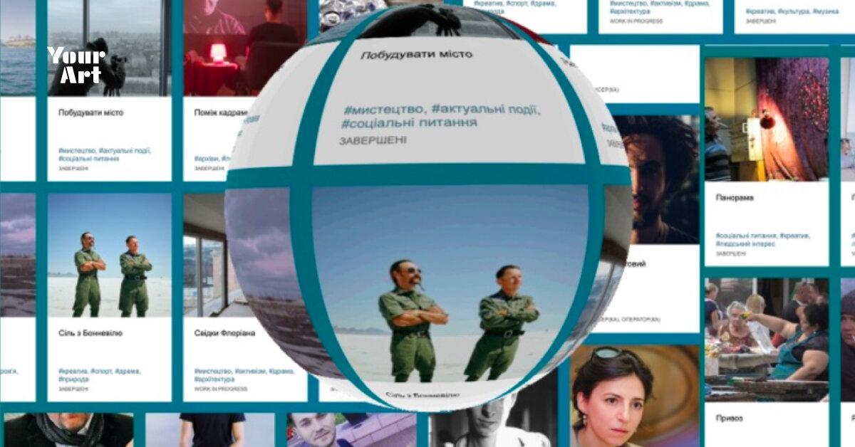 Docudays UA запустили електронну базу документального кіно України