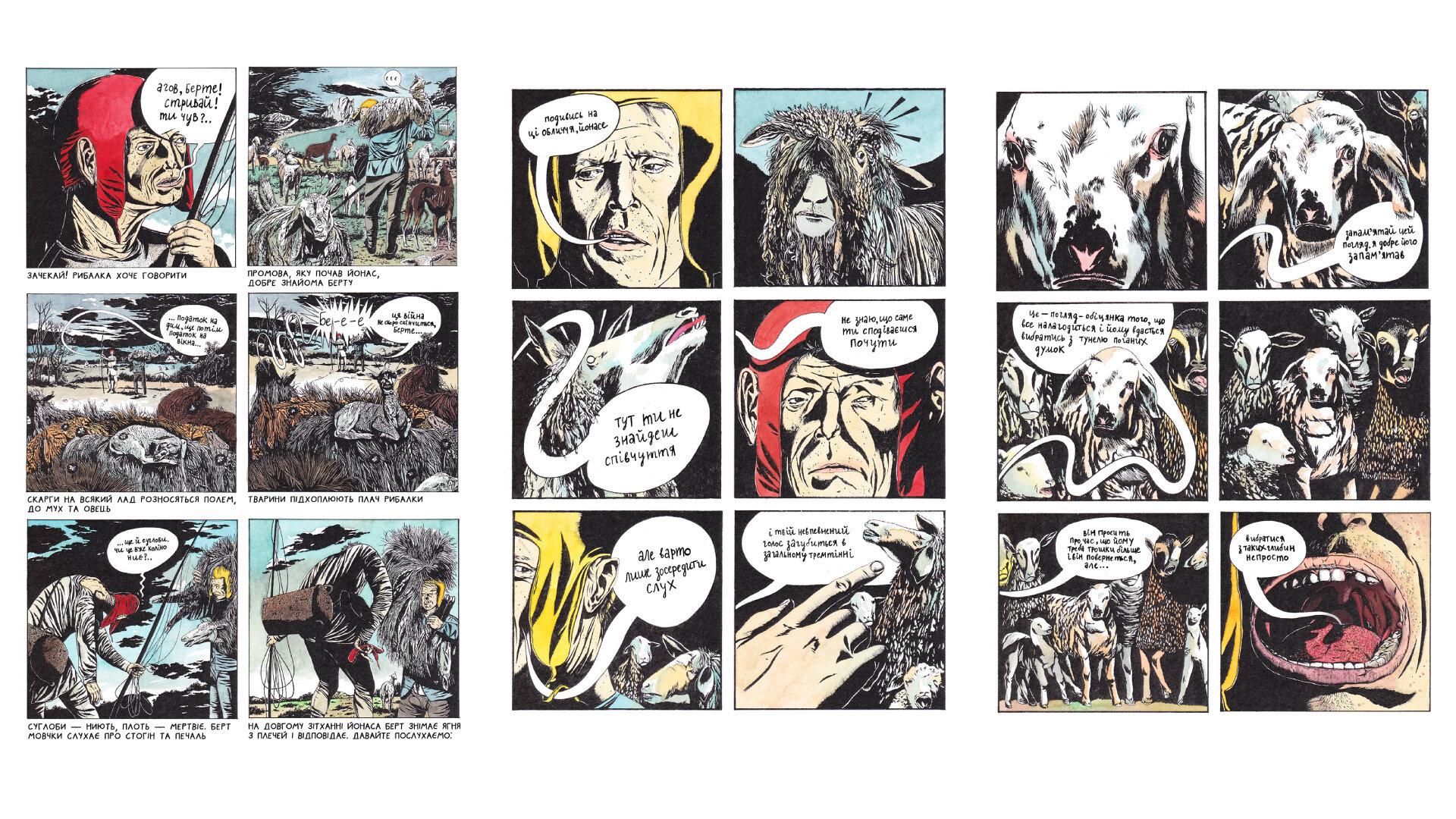 Фрагмент із книжки: комікс «У м'яті» про любов і провалля під ногами