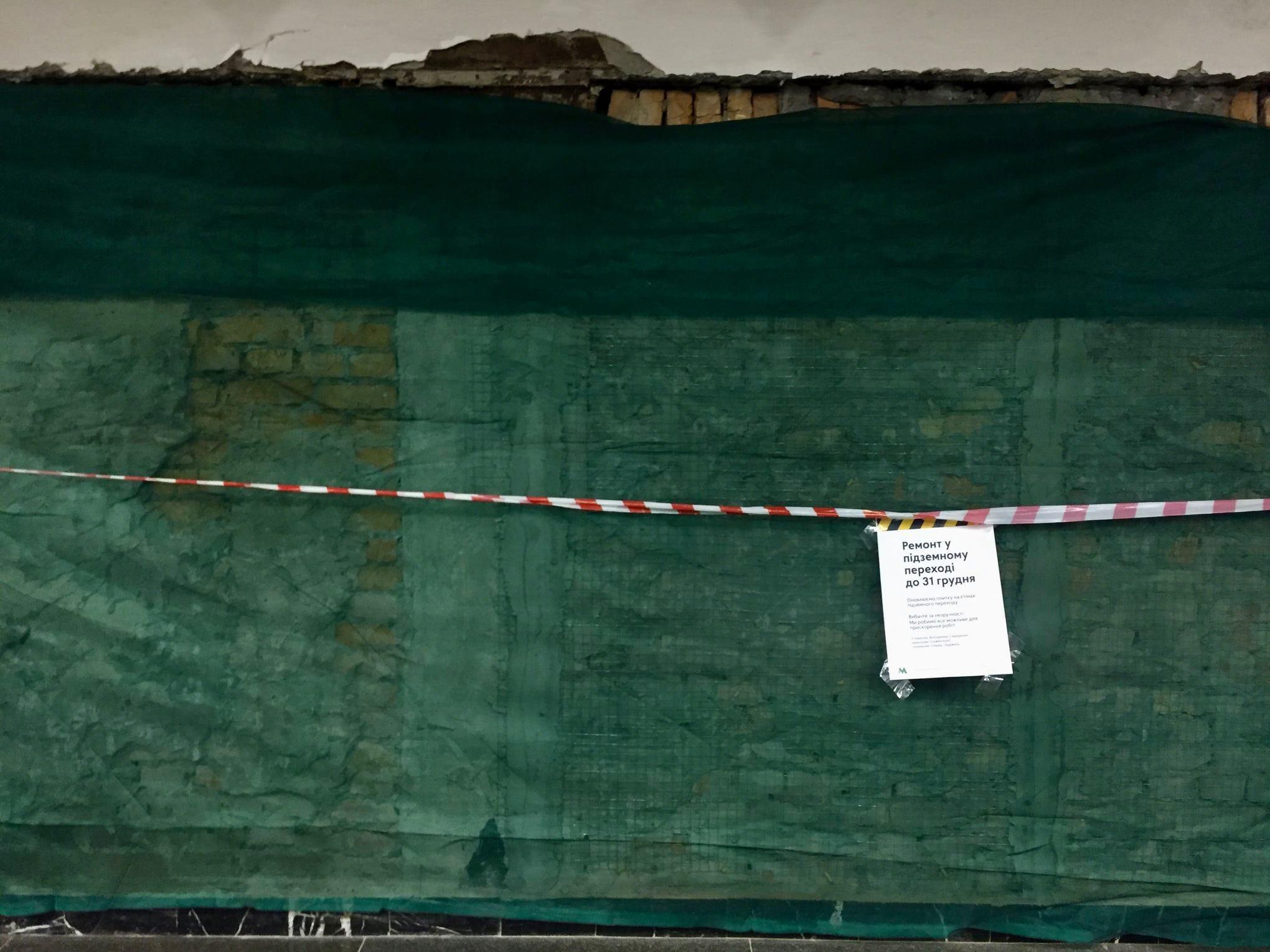 На станції метро Тараса Шевченка під загрозою плитка авторства Ганни Шарай