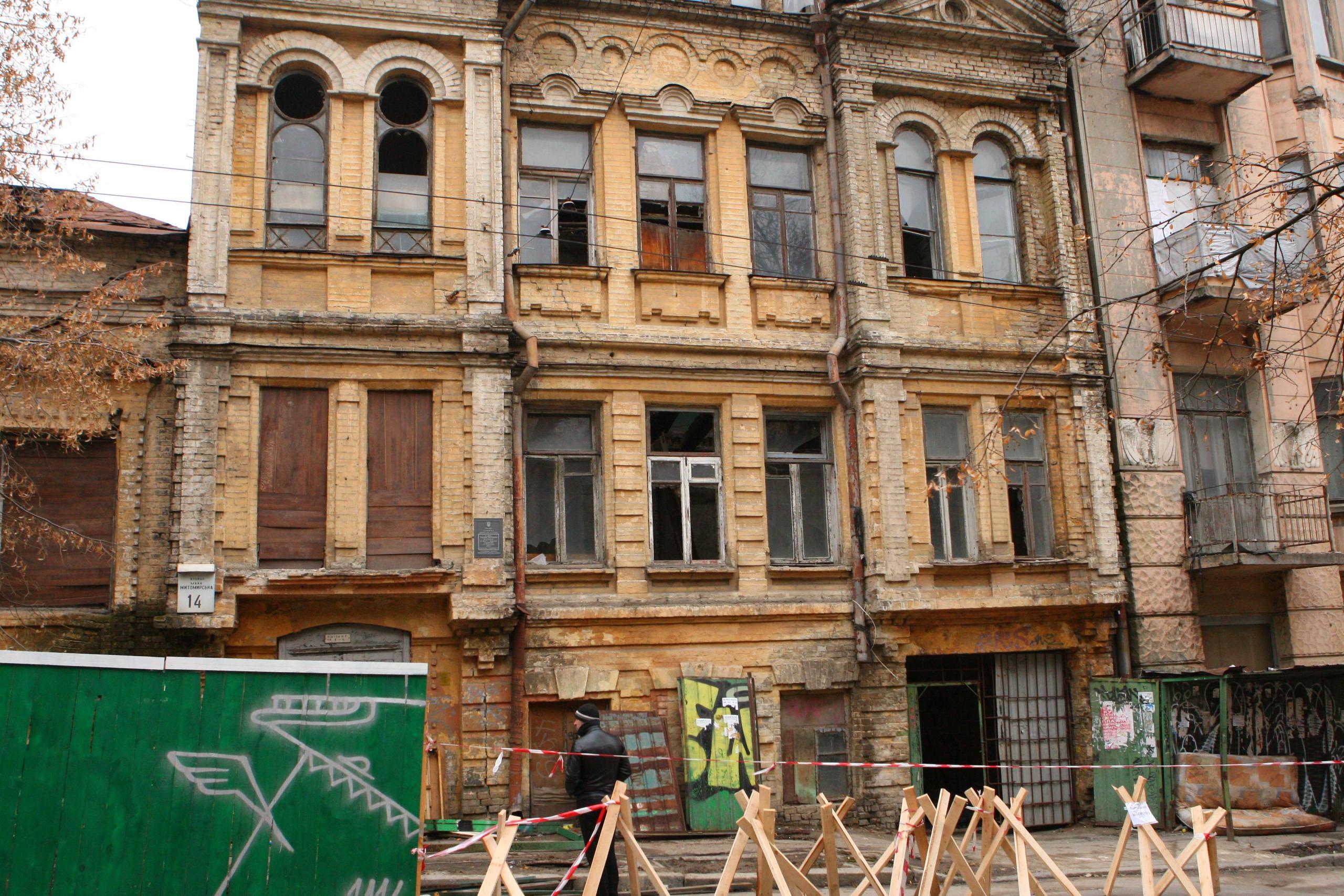 Будинок Мурашка, Фото ©БЖ
