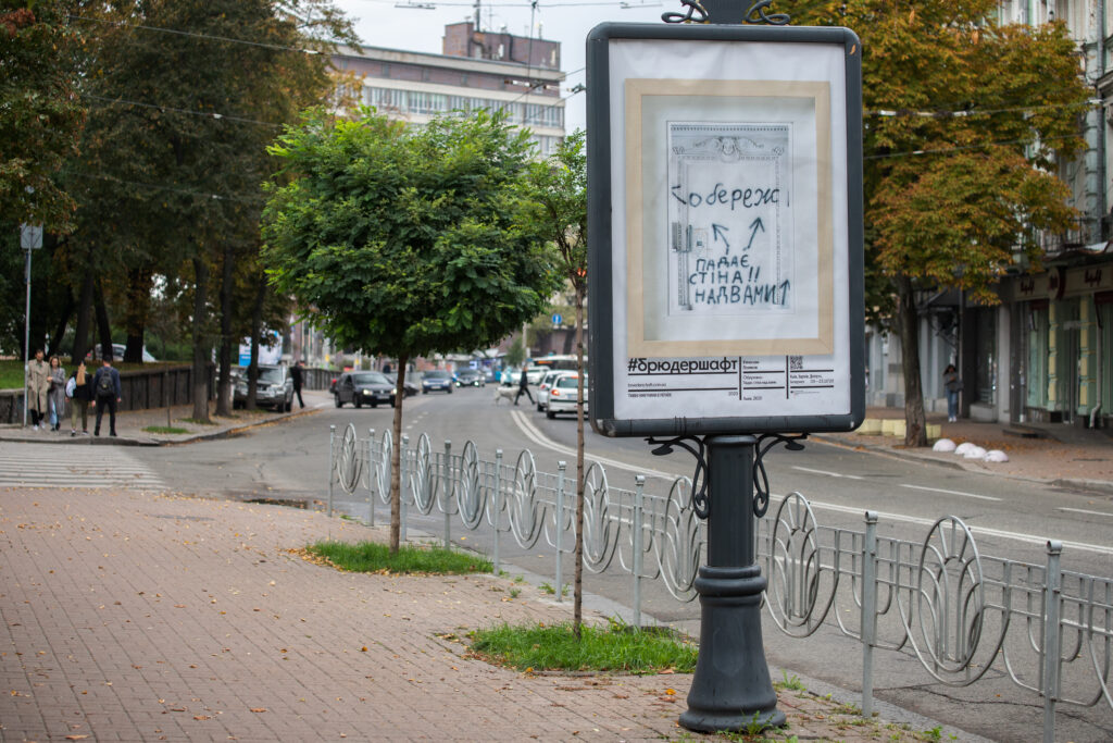 В'ячеслав Поляков, «Обережно, падає стіна над вами», Львів, 2018