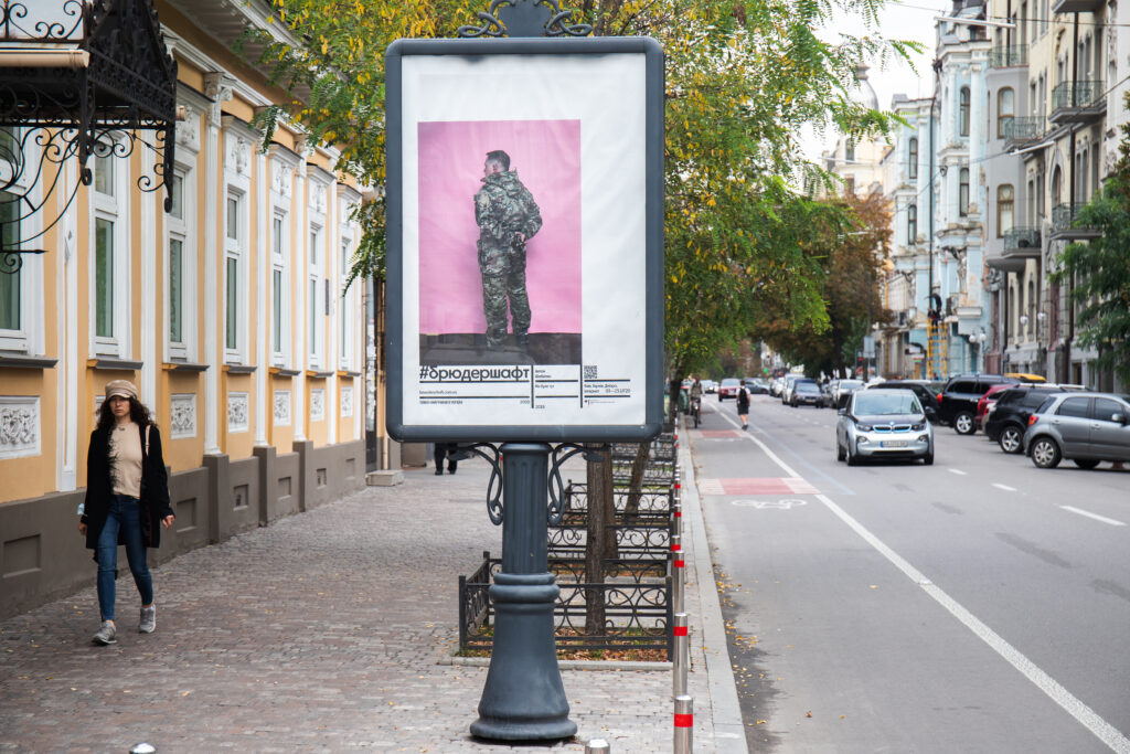 Антон Шебетко, «Ми були тут», 2018