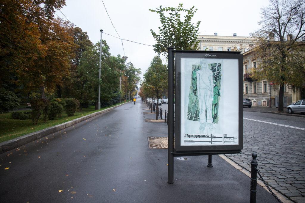 Леся Хоменко, «Вид з вікна», 2020