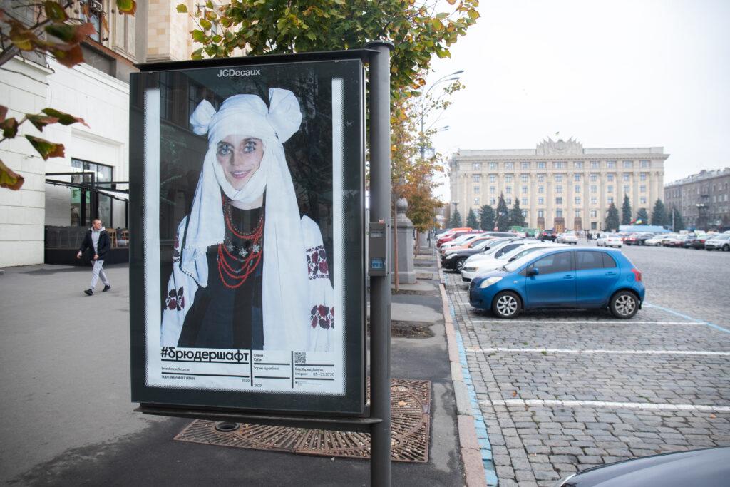 Олена Субач, «Чорне підборіддя», 2019