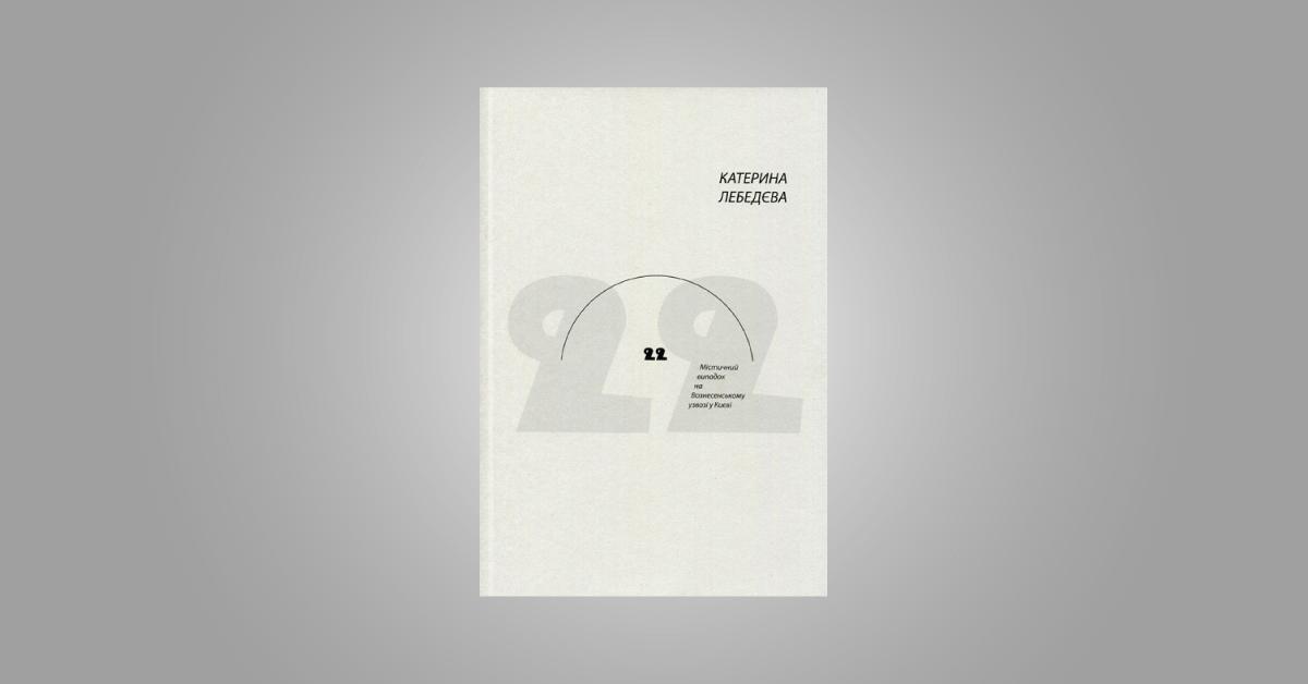 Роман «22» Катерини Лебедєвої: гігієна і патріотизм
