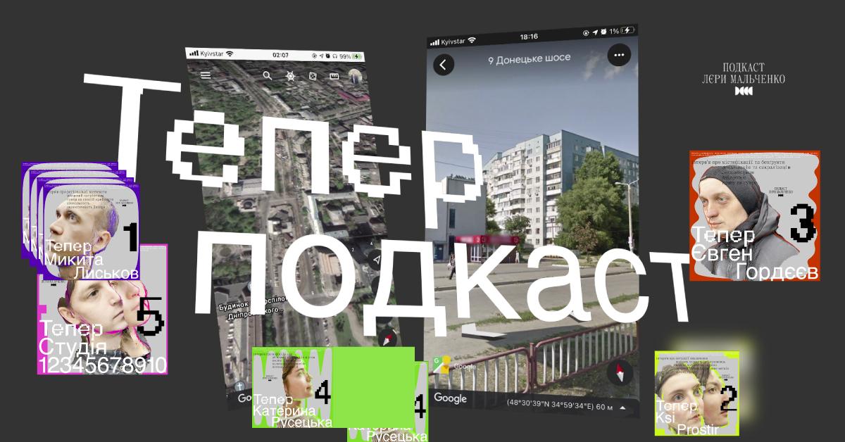 Центр сучасної культури у Дніпрі випустив цикл подкастів