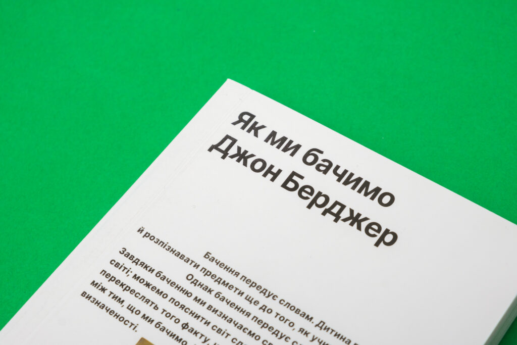 Джон Берджер. «Як ми бачимо». Українською мовою «Як ми бачимо» переклала Ярослава Стріха, видавництво Ist Publishing