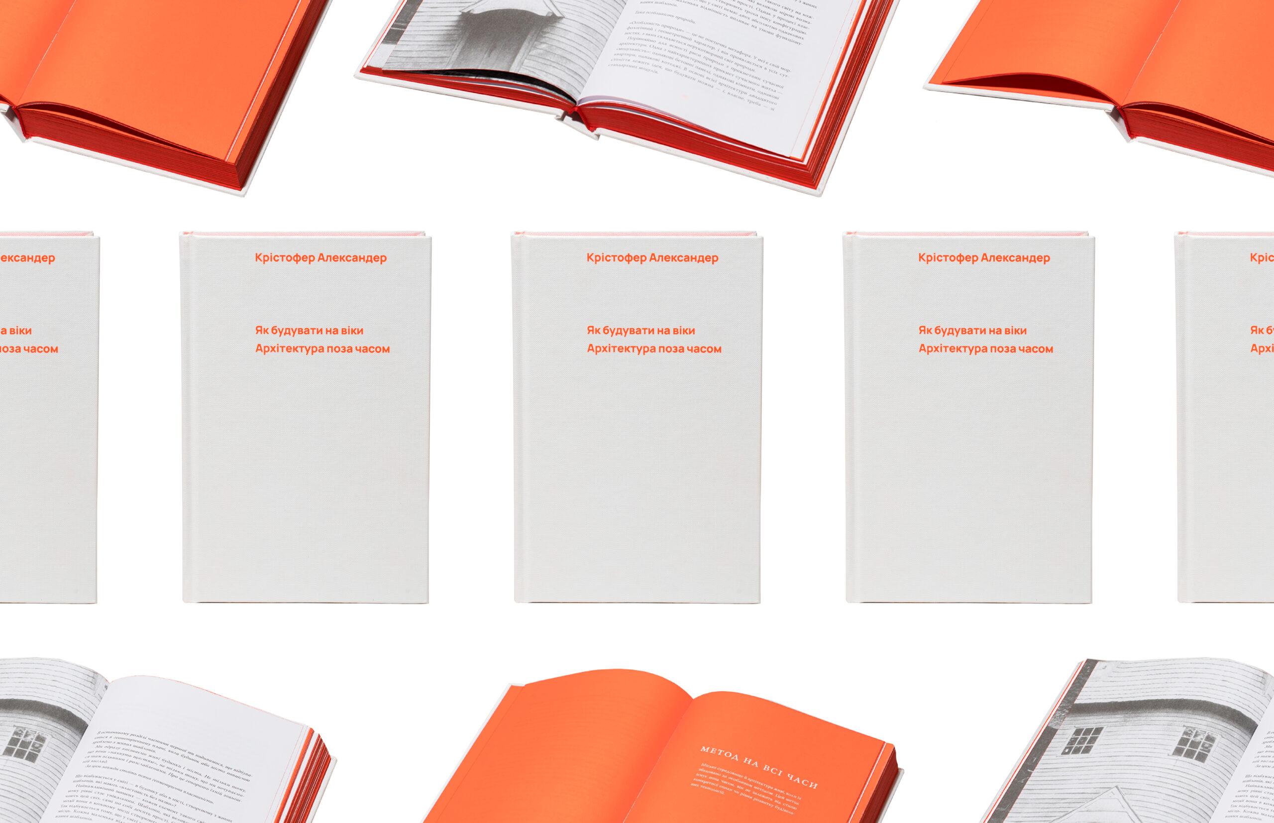 Фрагмент із книжки: «Як будувати на віки» Крістофера Александера