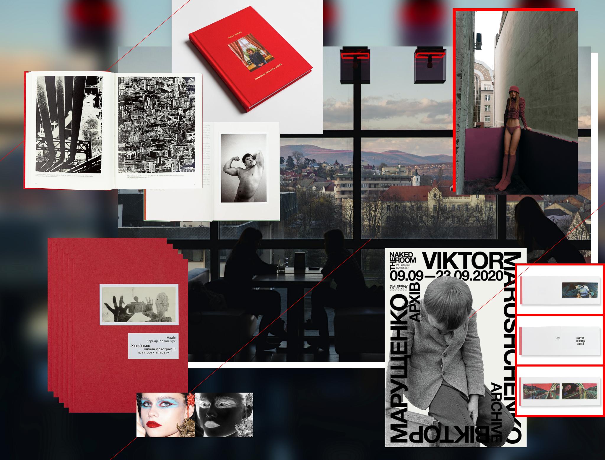 Катерина Сергацкова про улюблені фотокнижки 2020-го