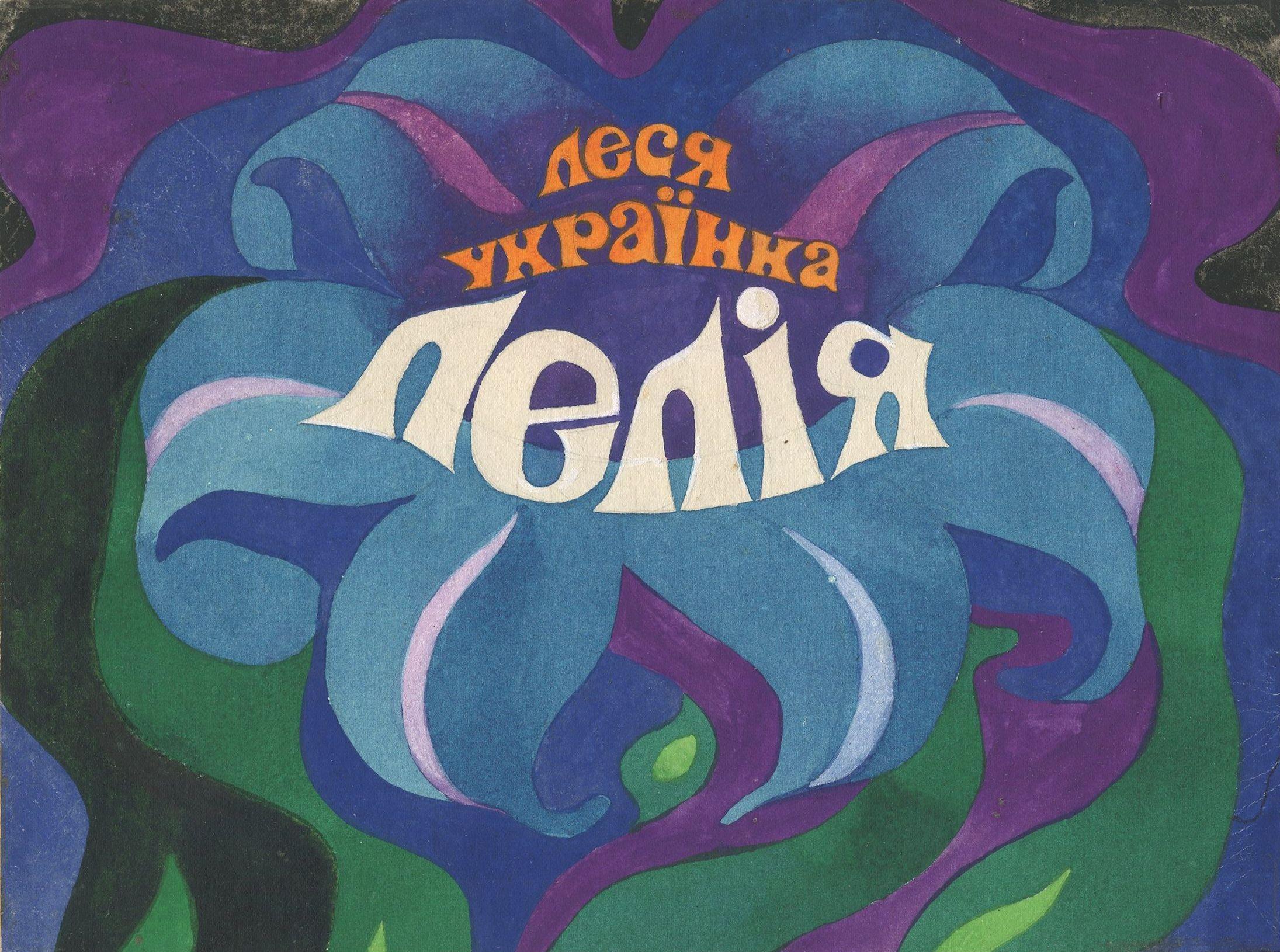 Забуте мистецтво: діафільми за творами Лесі Українки