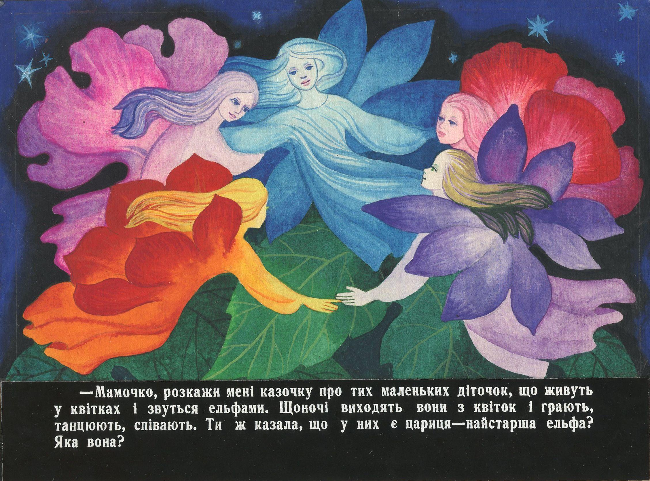 Макет діафільму «Лелія» (№269-81/О) Галина Кислякова