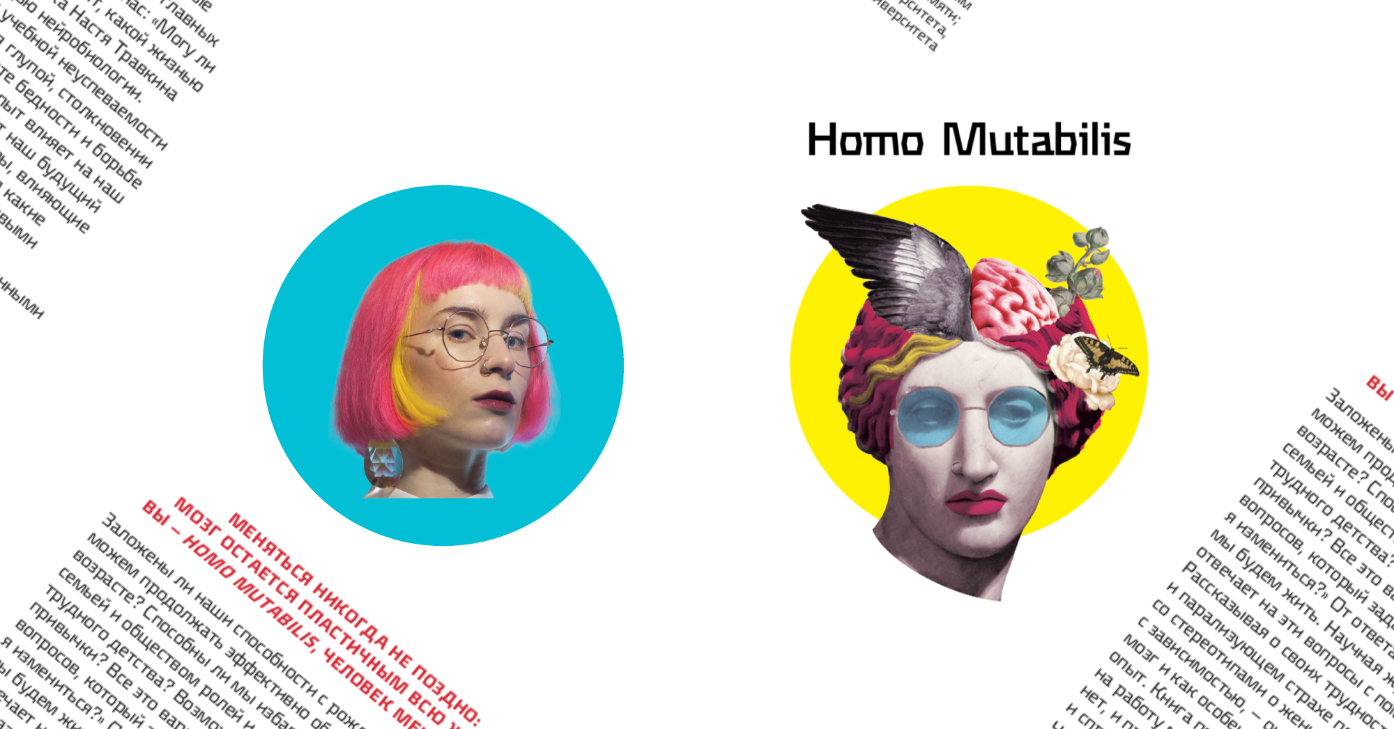 Фрагмент із книжки Homo Mutabilis Насті Травкіної