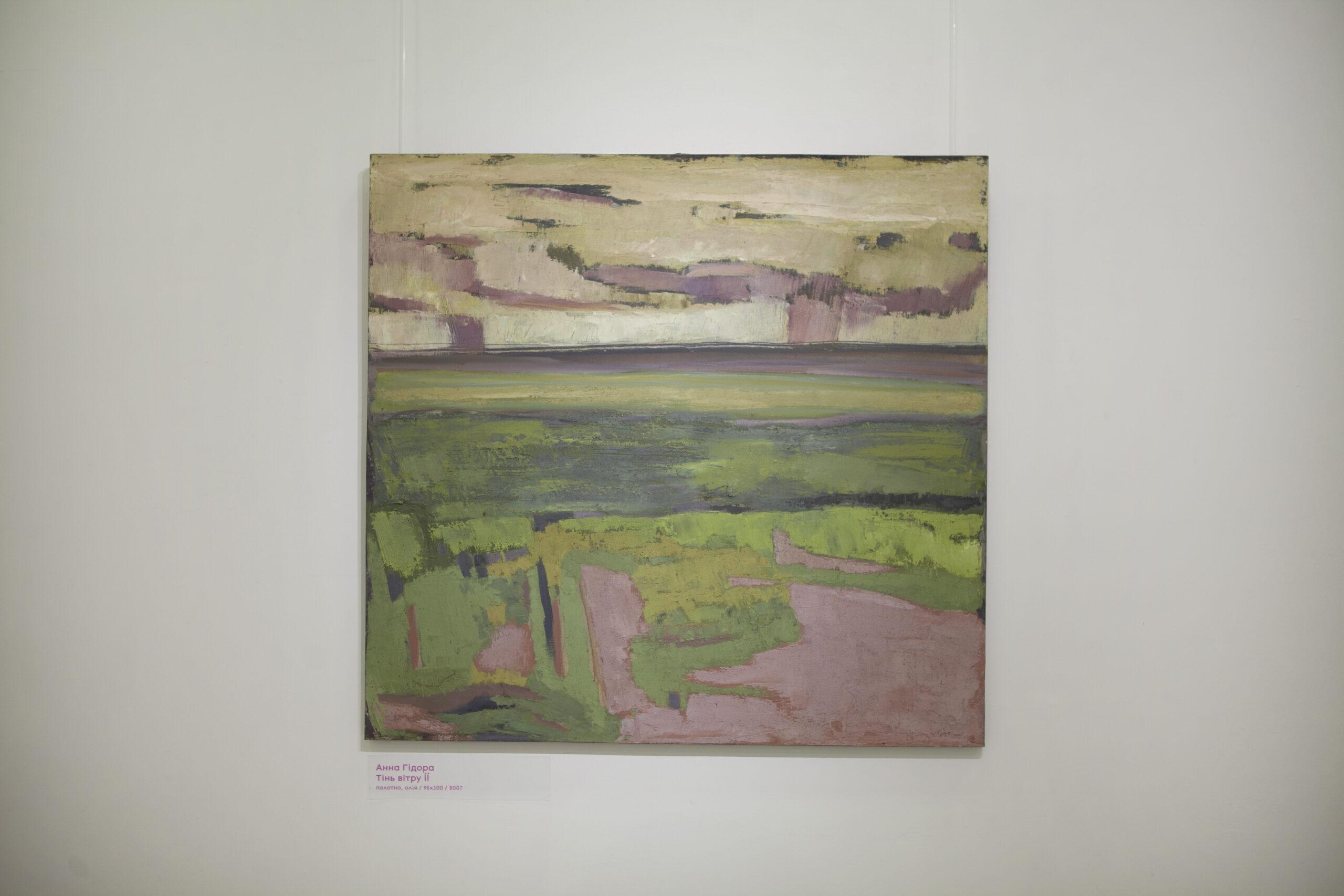 Анна Гідора, «Тінь вітру», 2007