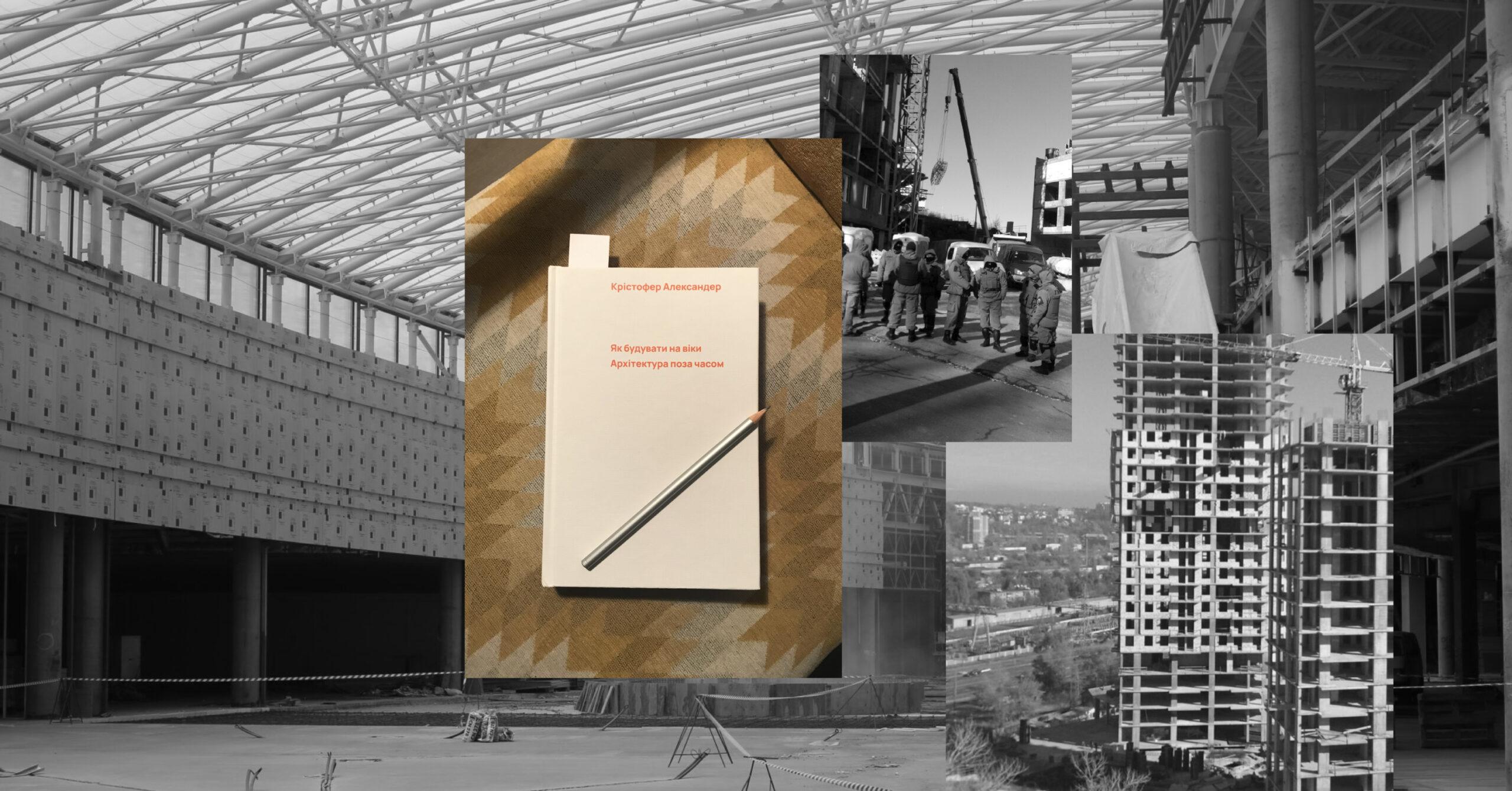 Крістофер Александер: «Як будувати на віки» — погляд з 2021