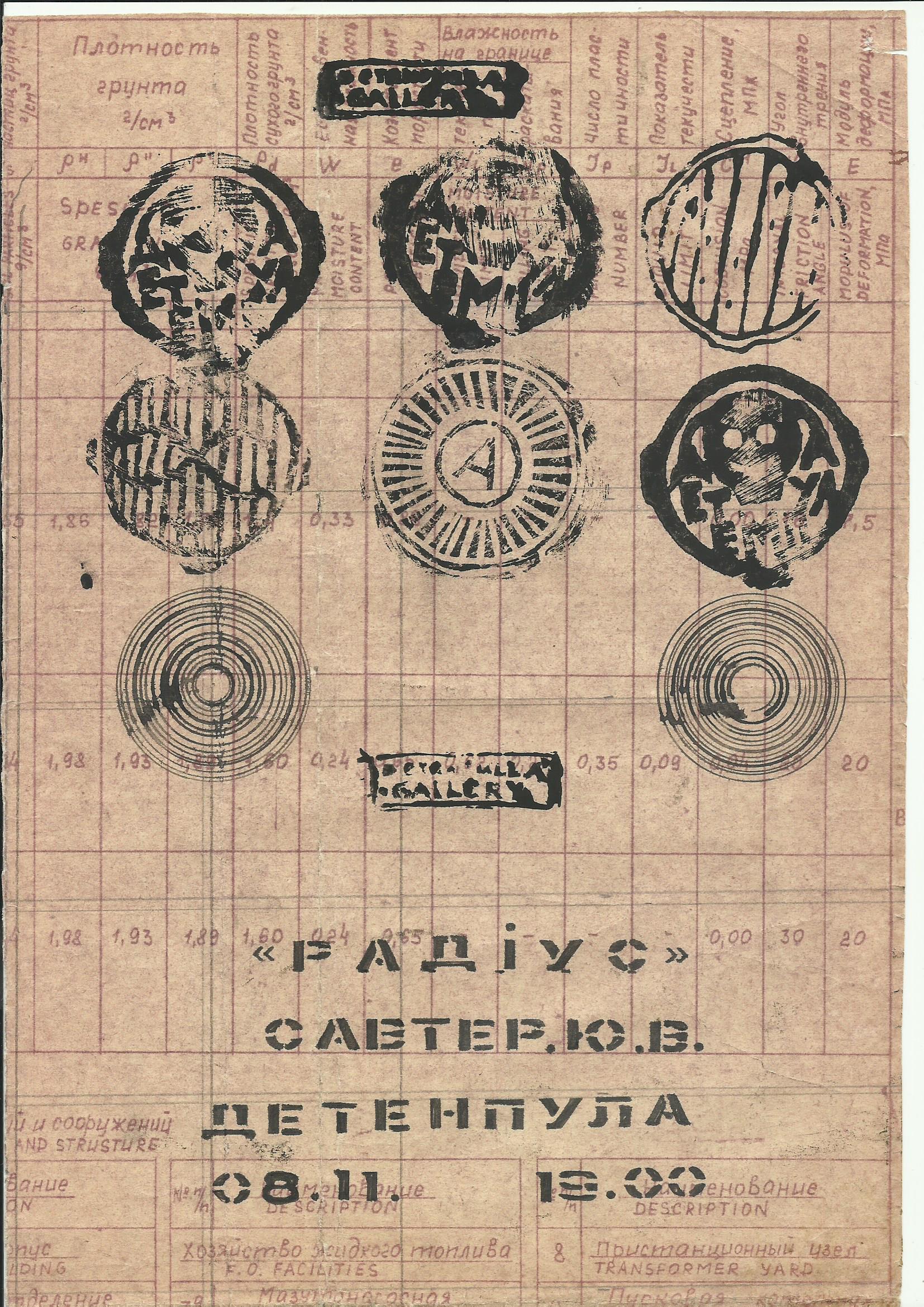Афіша до виставки Юрія Савтера «Радіус». Автор плакату Юрій Білей