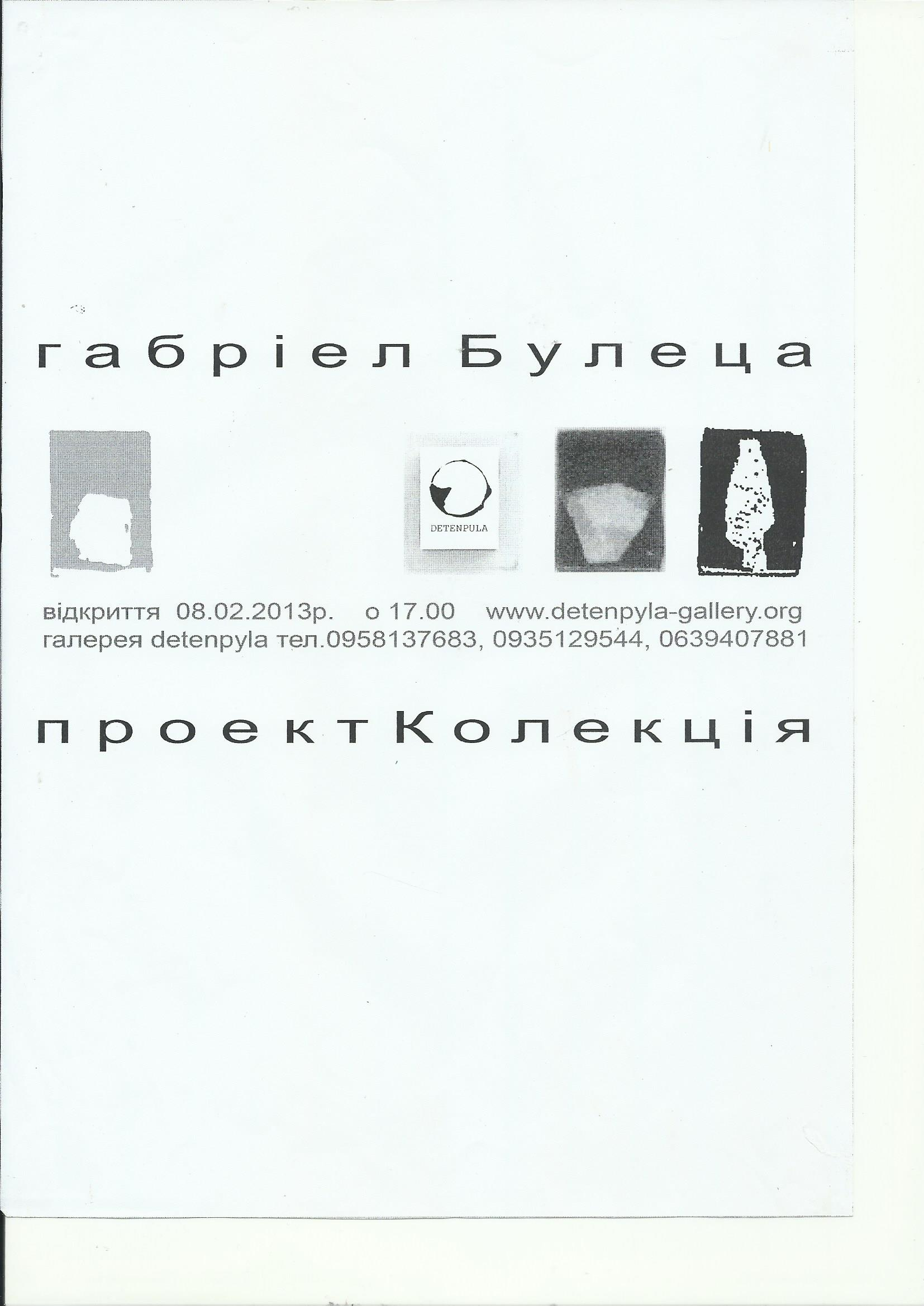 Афіша до виставки Габріеля Булеци «Колекція». Автор плакату Юрій Білей