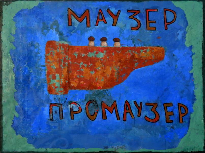 Андрій Казанджій, «Маузер промаузер», 1990-ті