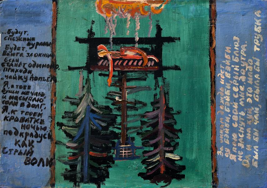 Світлана Мартинчик (?), «Без назви», 1990-ті