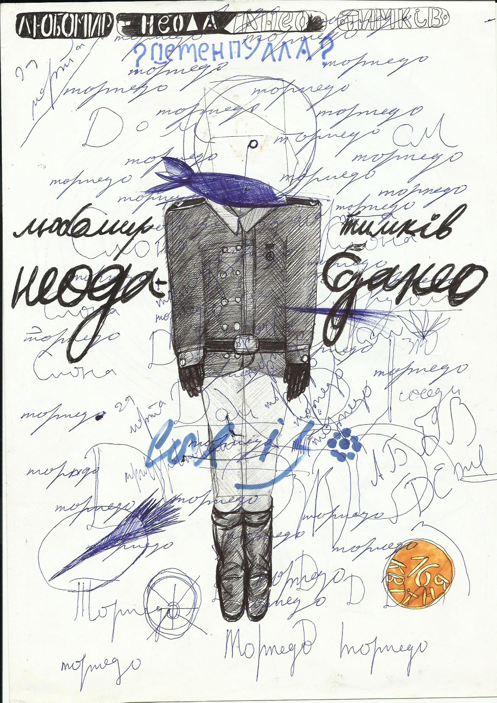 Афіша до виставки Любомира Тимківа. Автор плакату Станіслав Туріна