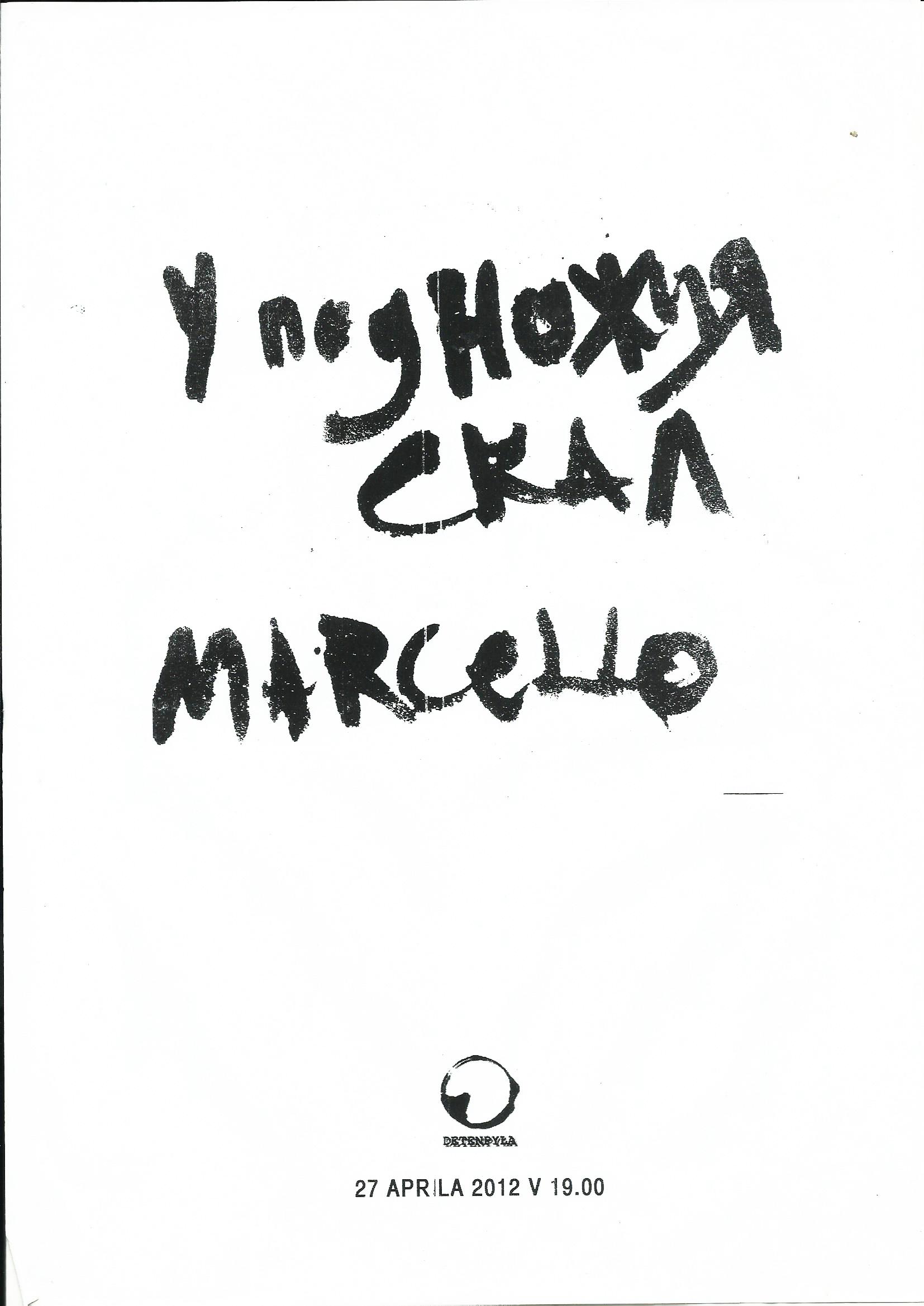 Афіша до виставки Марселя Онисько. Автор плакату Марселя Онисько