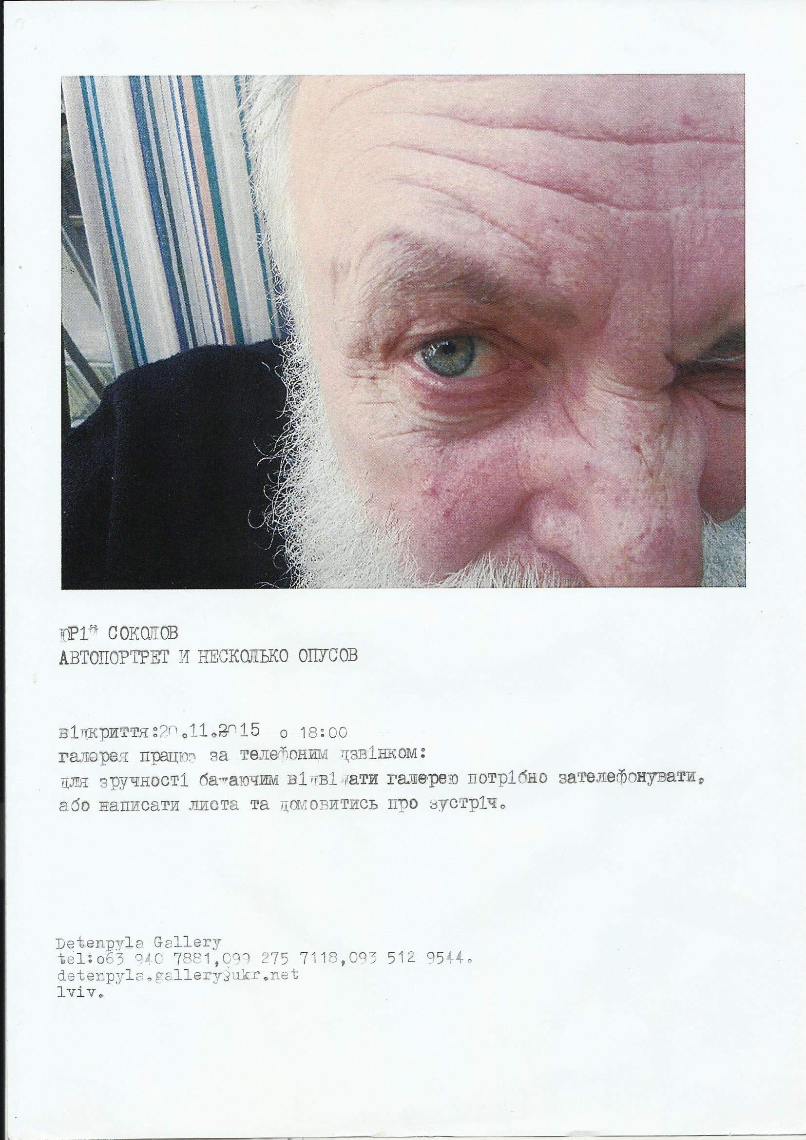 Афіша до виставки Юрія Соколова «Автопортрет и несколько опусов»