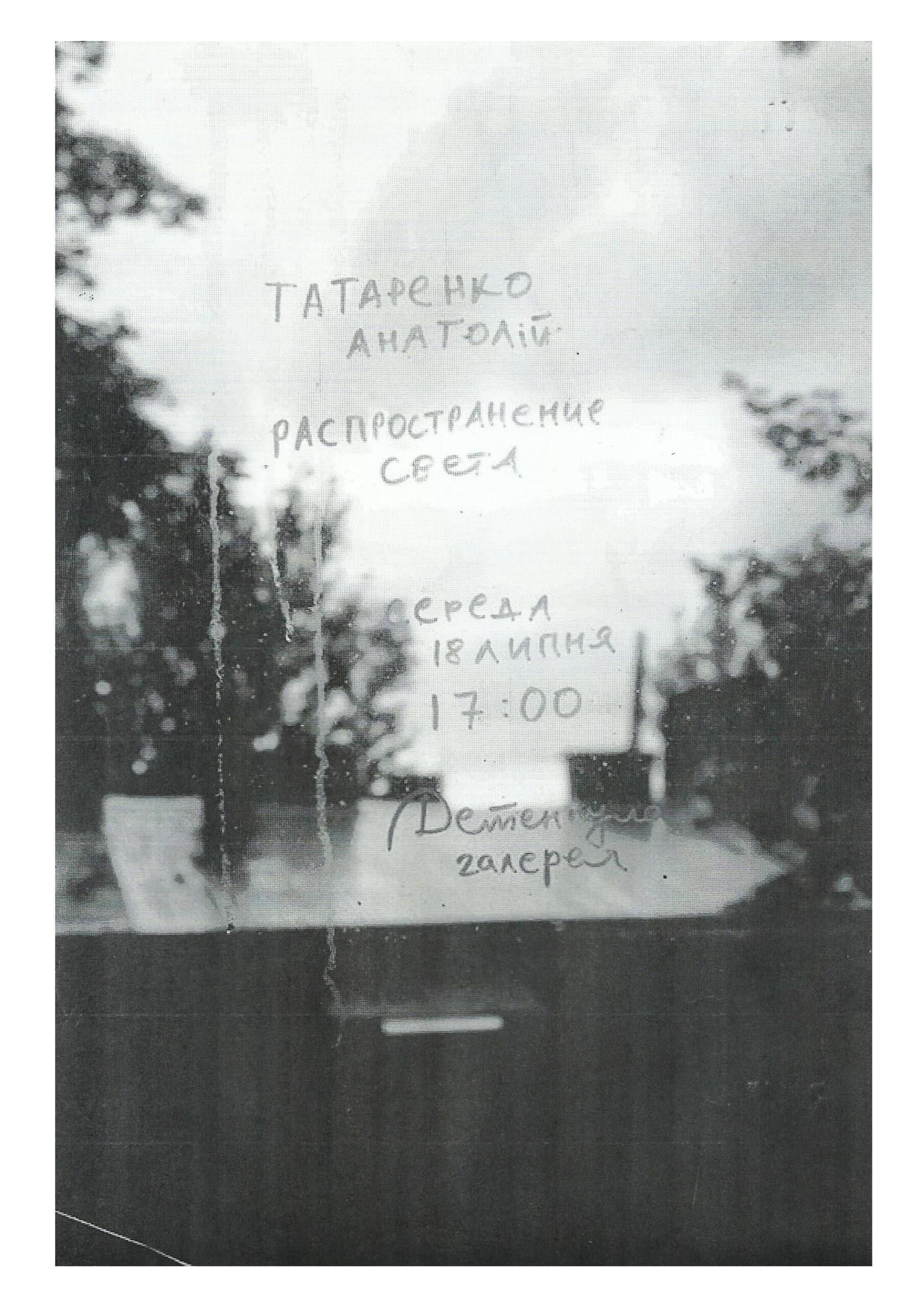 Афіша до виставки Антолія Татаренко та Станіслава Туріни «Розповсюдження світла». Автор плакату Станіслав Туріна