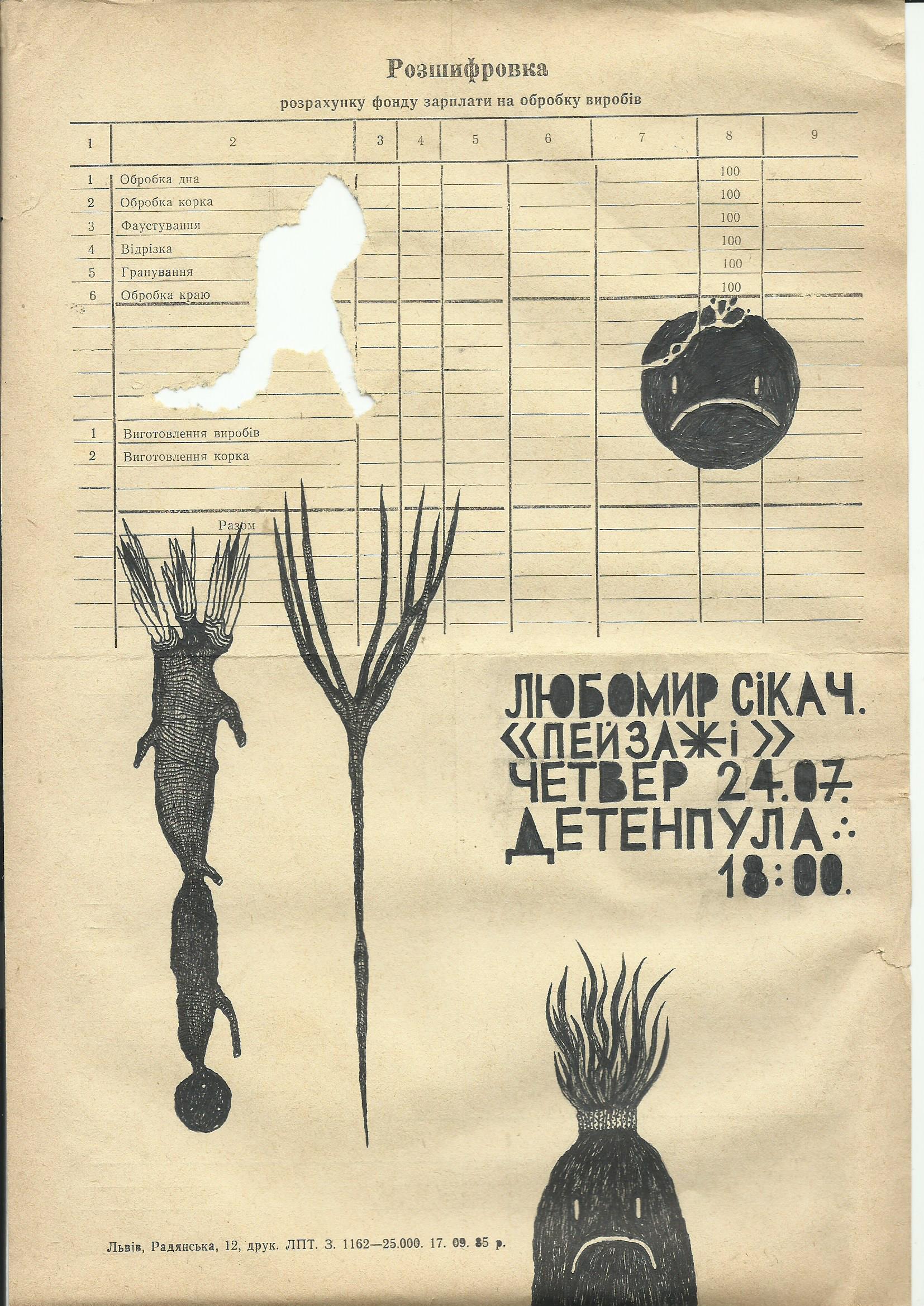 Афіша до виставки Любомира Сікача «Пейзажі». Автор плакату Ярослав Футимський
