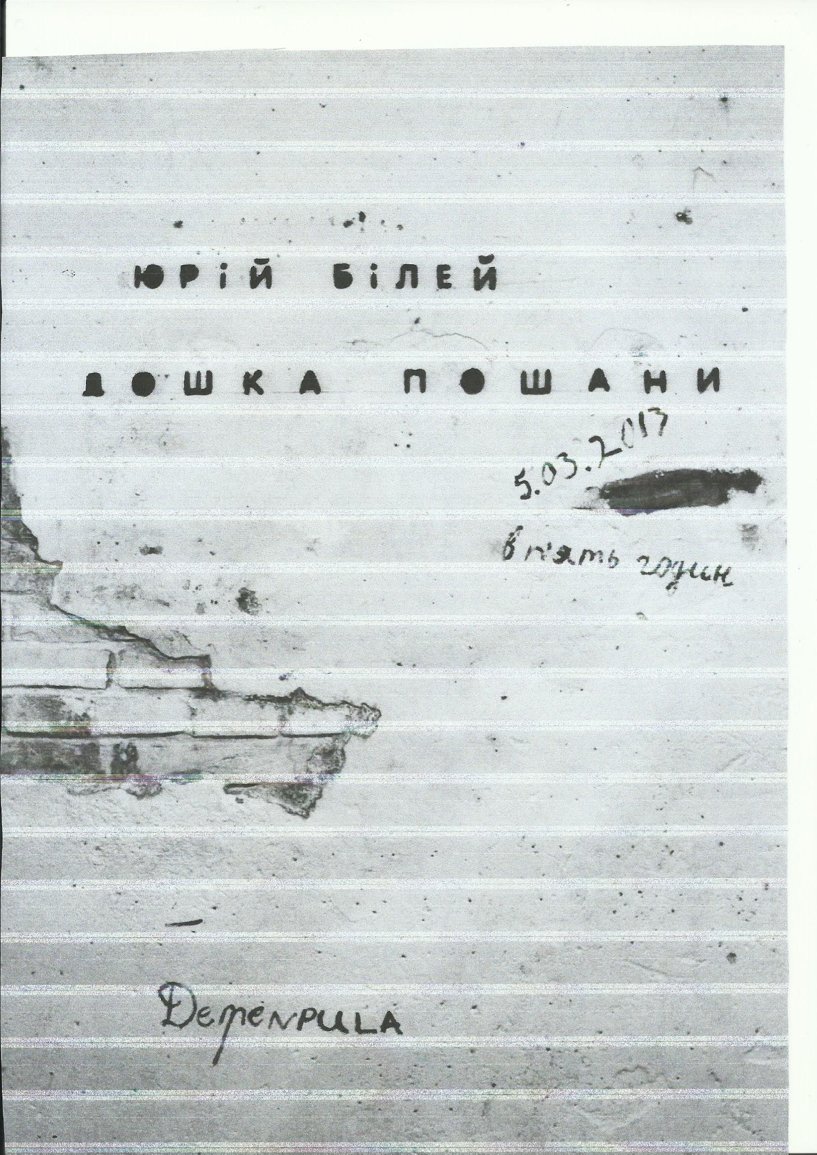 Афіша до виставки Юрія Білея «Дошка пошани». Автор плакату Станіслав Туріна