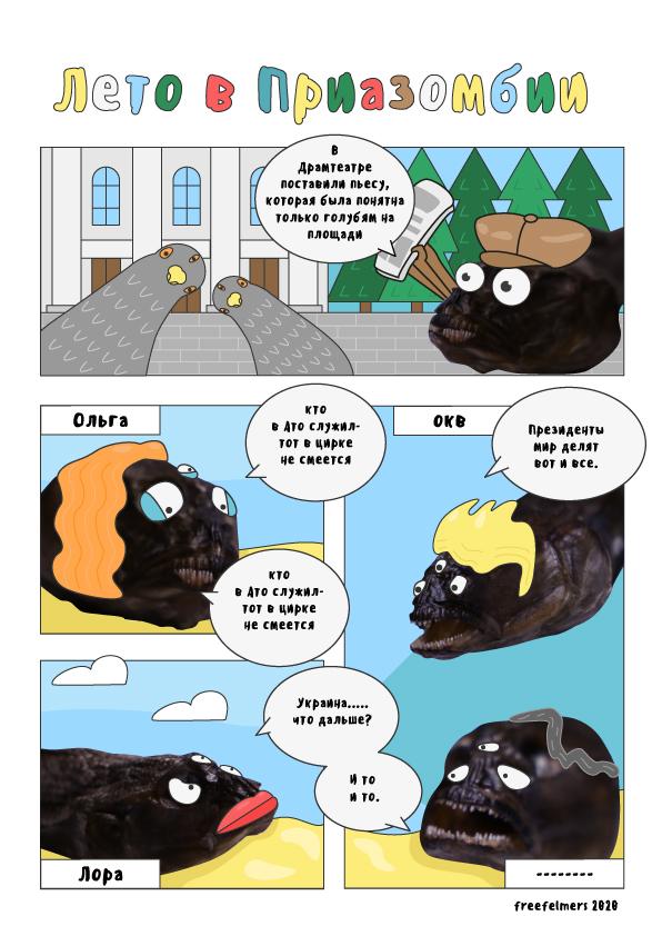 Автор коміксу: Сашко Протяг. Фото бичків: Олександр Суровцов