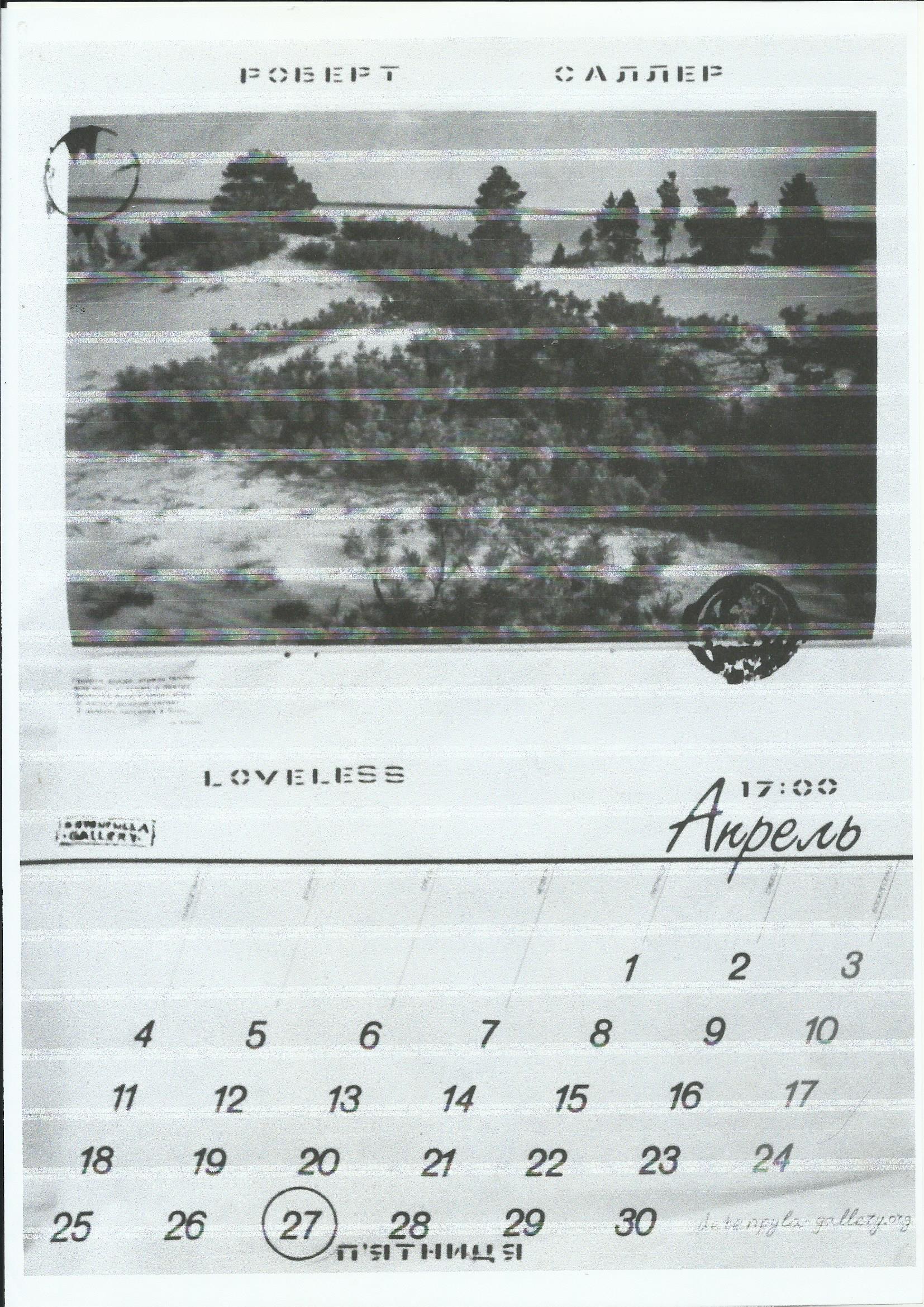 Афіша до виставки Роберта Саллера Loveless. Автор плакату Станіслав Туріна