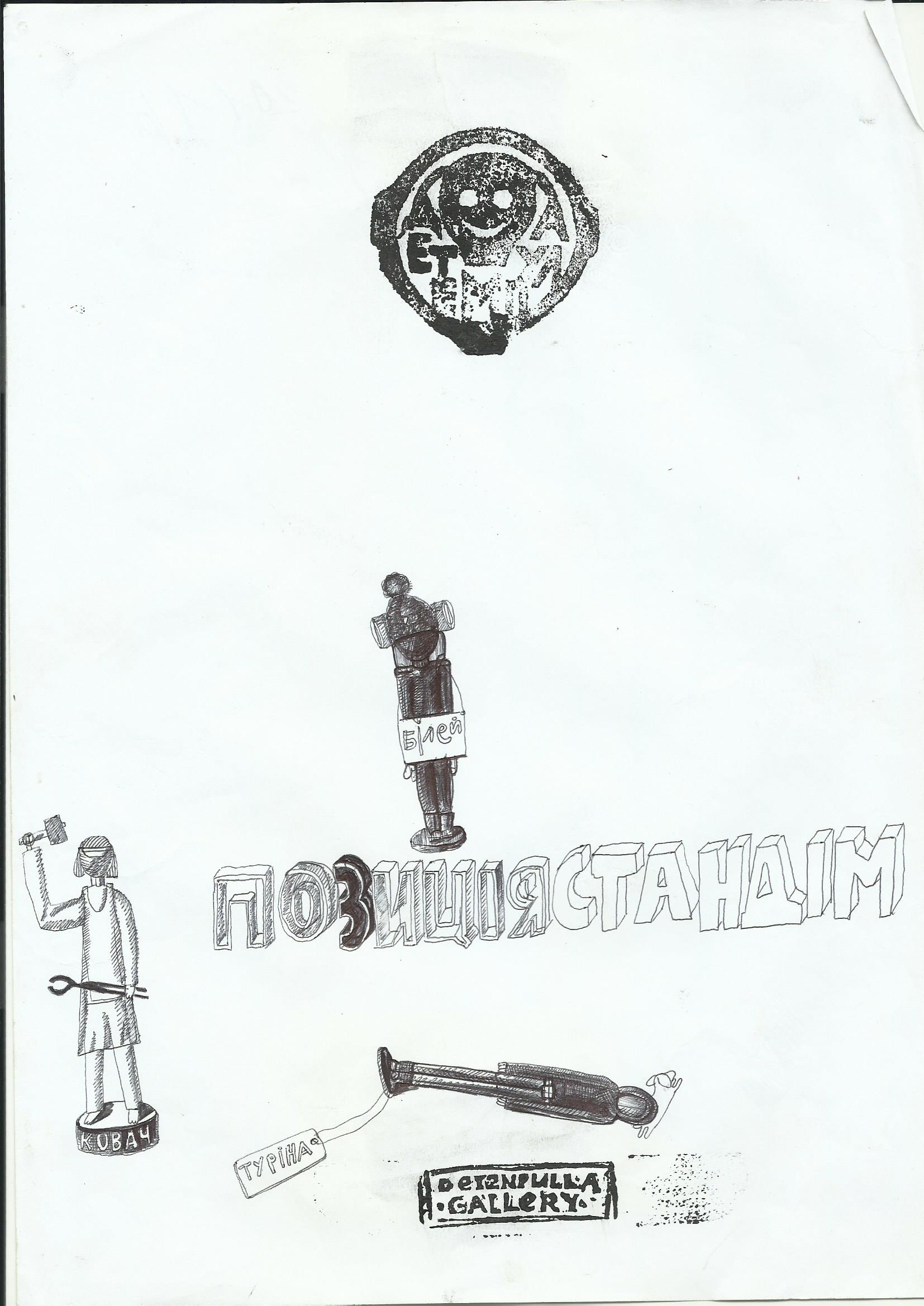 Афіша до виставки Юрія Білея та Станіслава Туріни «Позиція Стандім». Автора плакату Станіслав Туріна