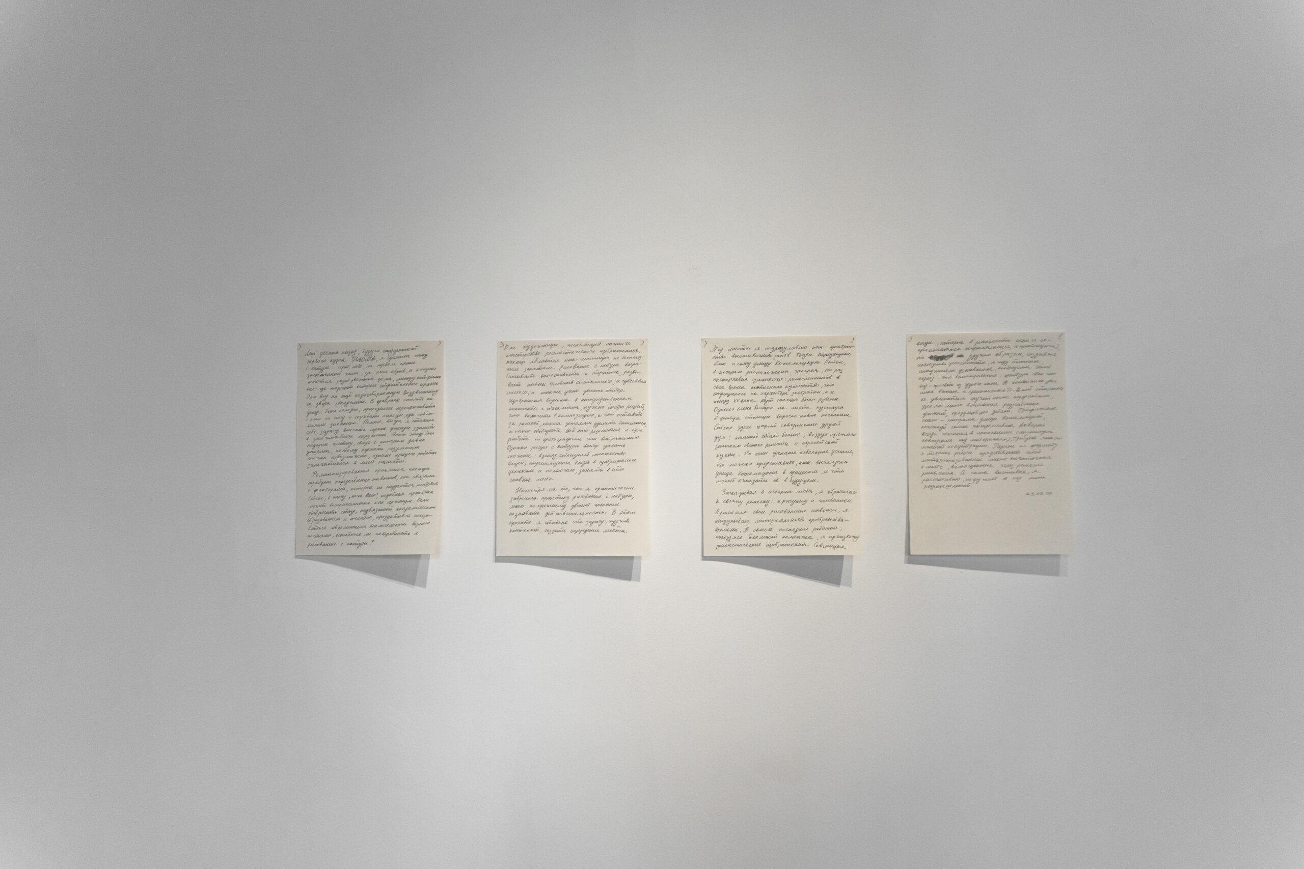 Анна Щербина. Фото з виставки «Вхід з Кожум_яцької», Bereznitsky Art Foundation Gallery, 2020