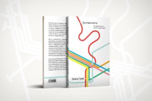 Місто як соціальний та фізичний простір: про книжку «Бунтівні міста» антрополога Девіда Гарві