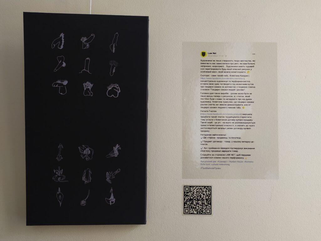 Кахідзе Алевтина «Гендерні ознаки людей і рослин», 2020