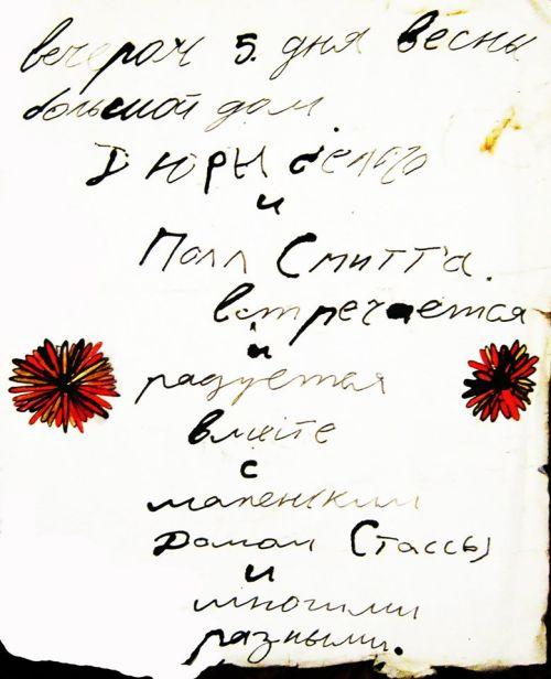 Афіша до виставки Станіслава Туріни «Дім Стасси». Автора плакату Станіслав Туріна