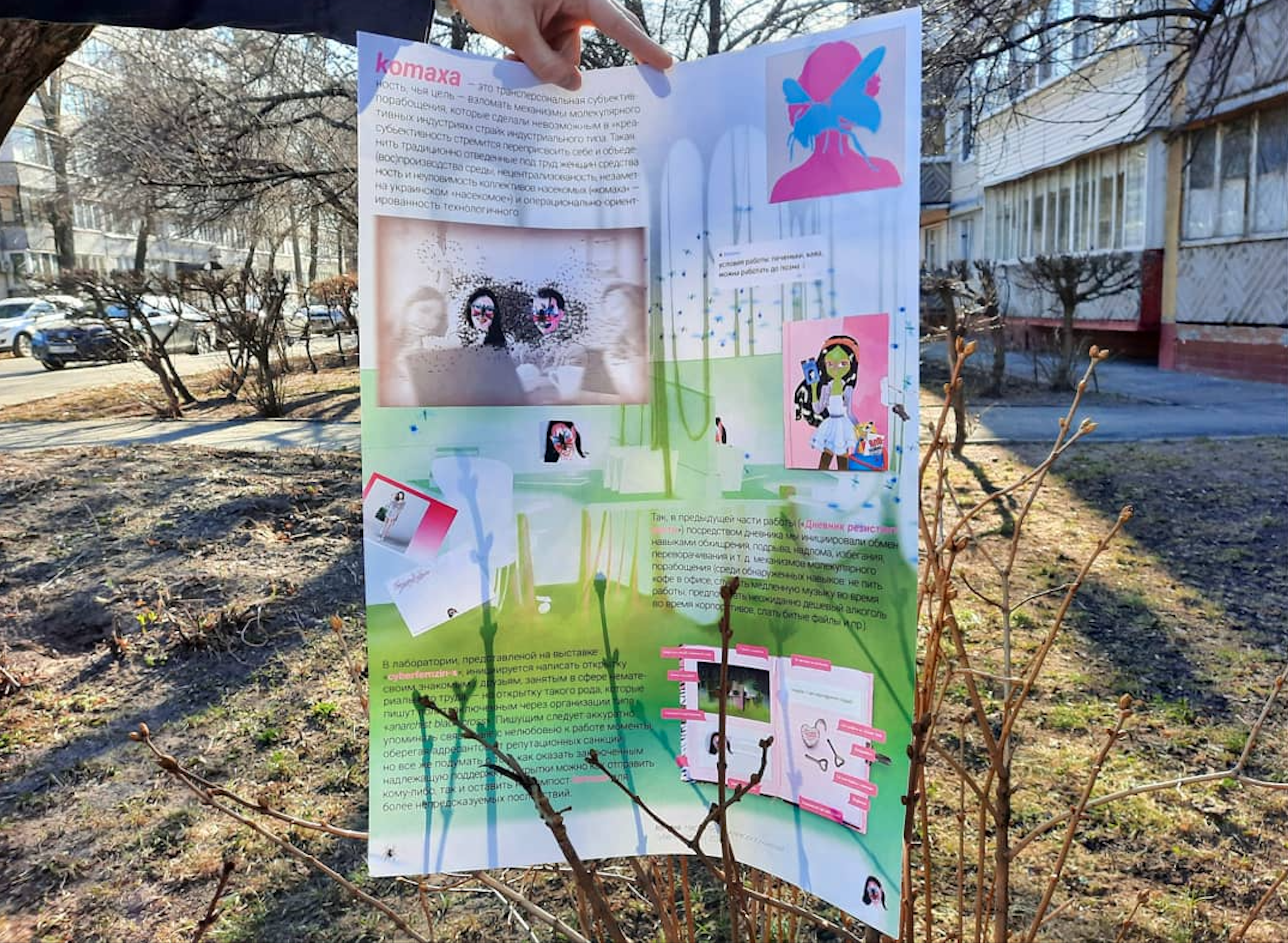 Настя Теор, Олексій Кучанський. Інформаційний плакат «komaxa» — частина художньої роботи «komaxa. как увидеть почтовых насекомых?», представленої у вигляді інтерактивної інсталяції на виставці Посткіберфеміністичного мистецтва в «ДК Розы», 2020