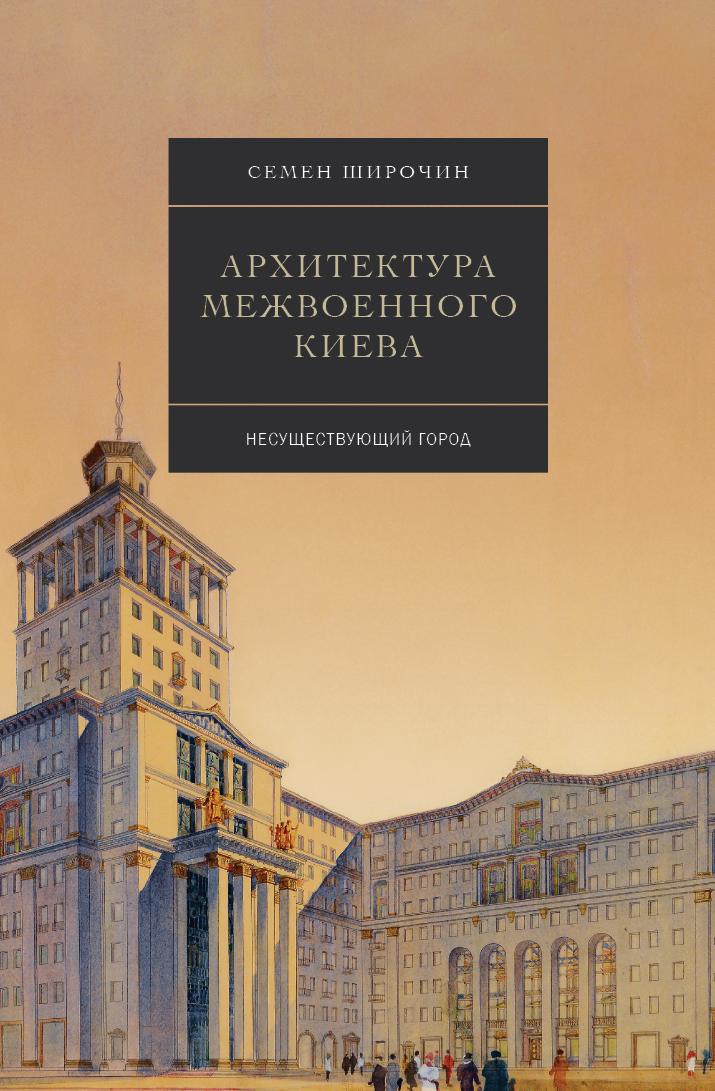 Обкладинка книжки «Неіснуюче місто»