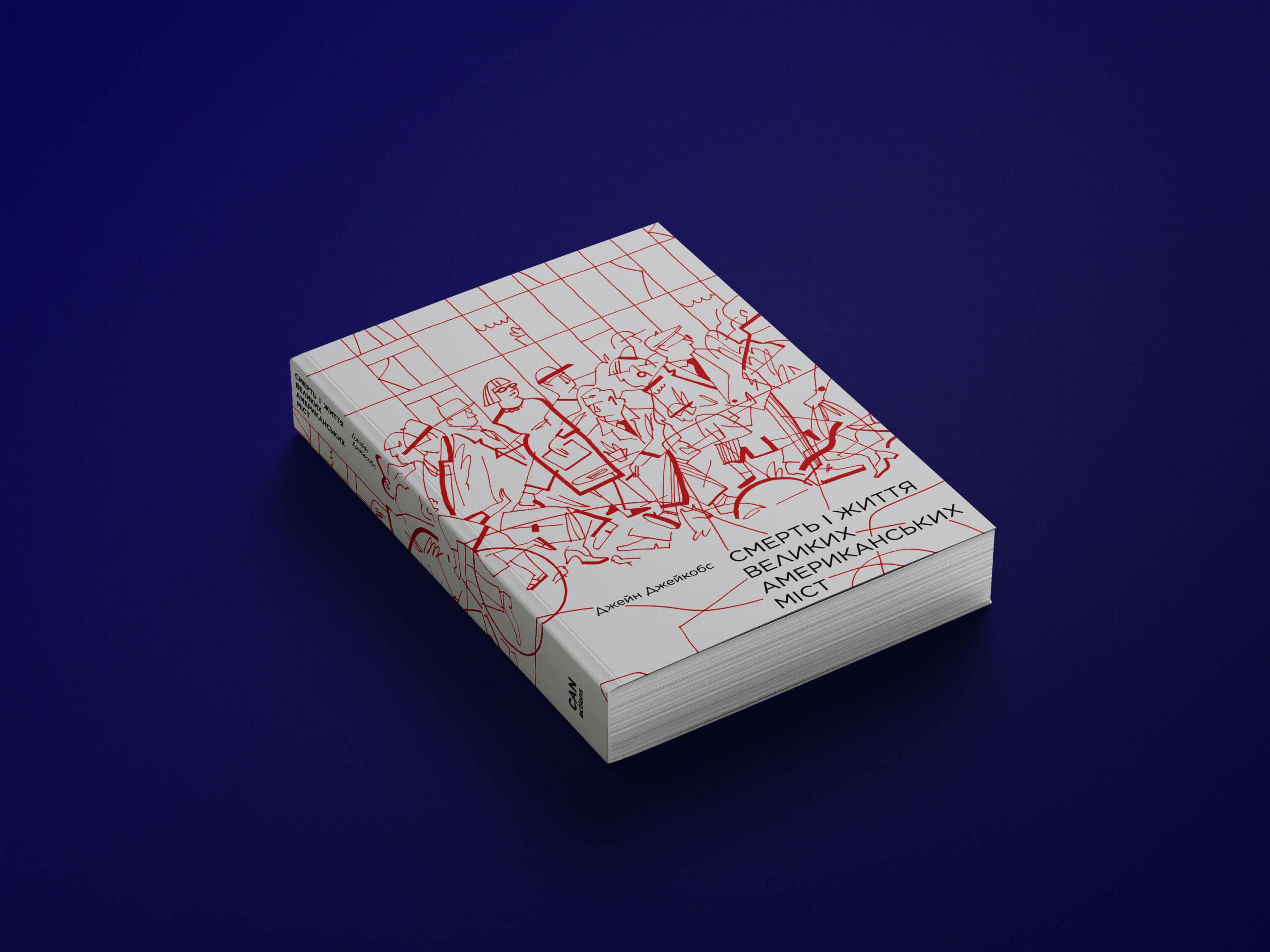 Обкладинка українського видання книжки «Смерть і життя великих американських міст» Джейн Джейкобс. Надано видавництвом CANactions