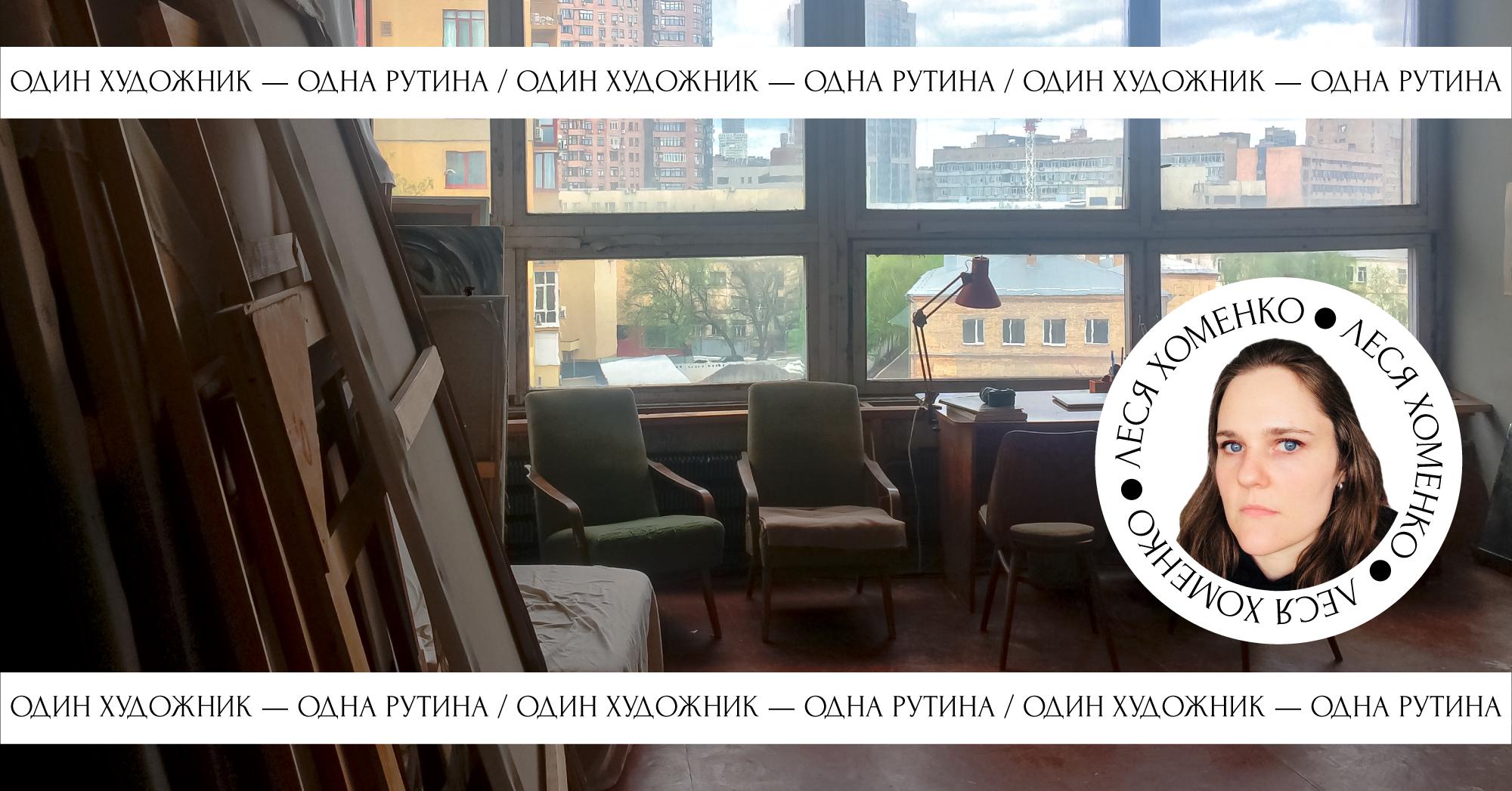 Одна художниця — одна рутина: як працює Леся Хоменко