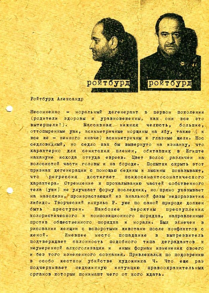 з роботи «Справа», Ігор Чацкін, з архіву МСМО