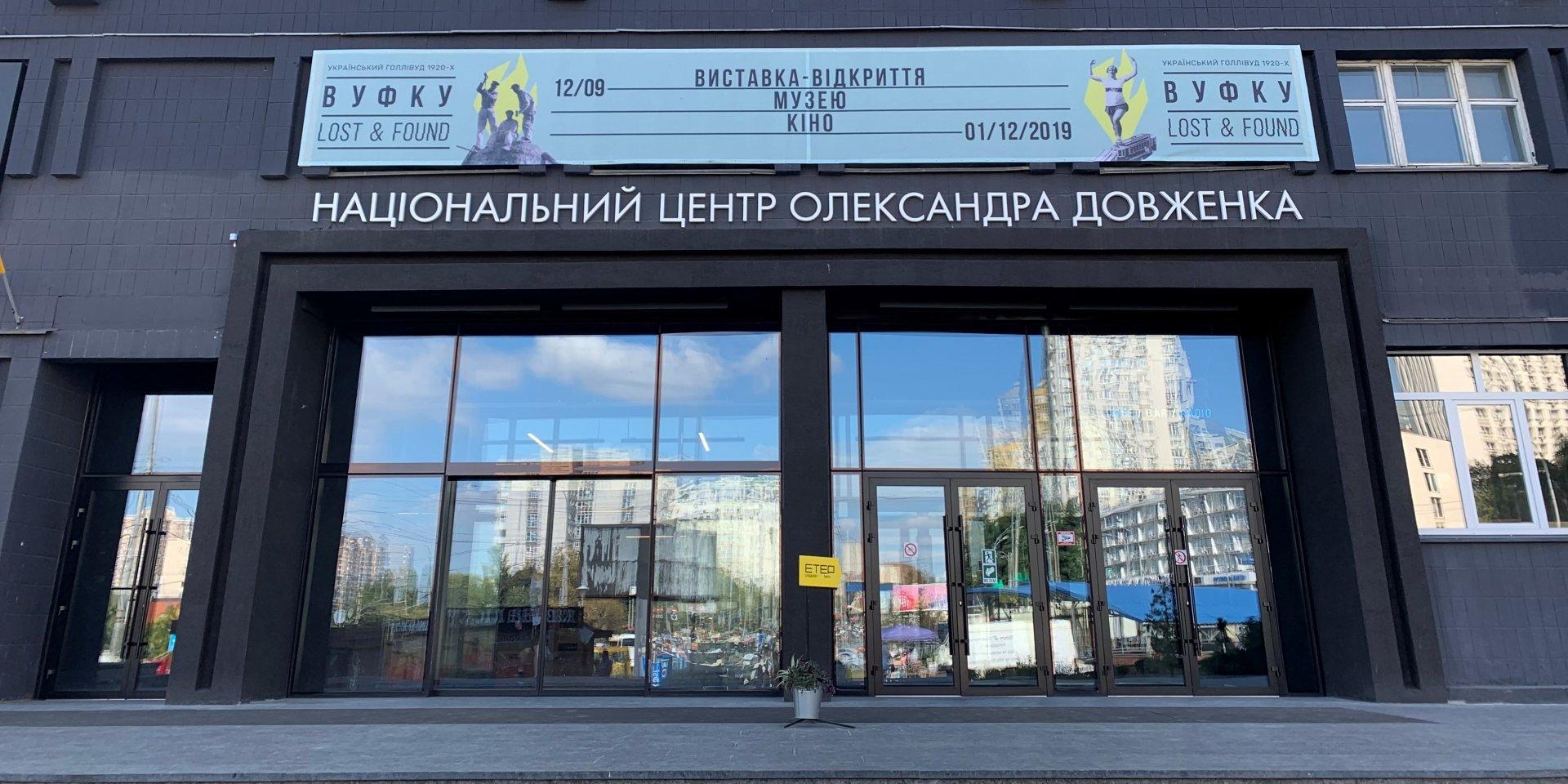 Будинки Довженко-Центру виставили на приватизацію