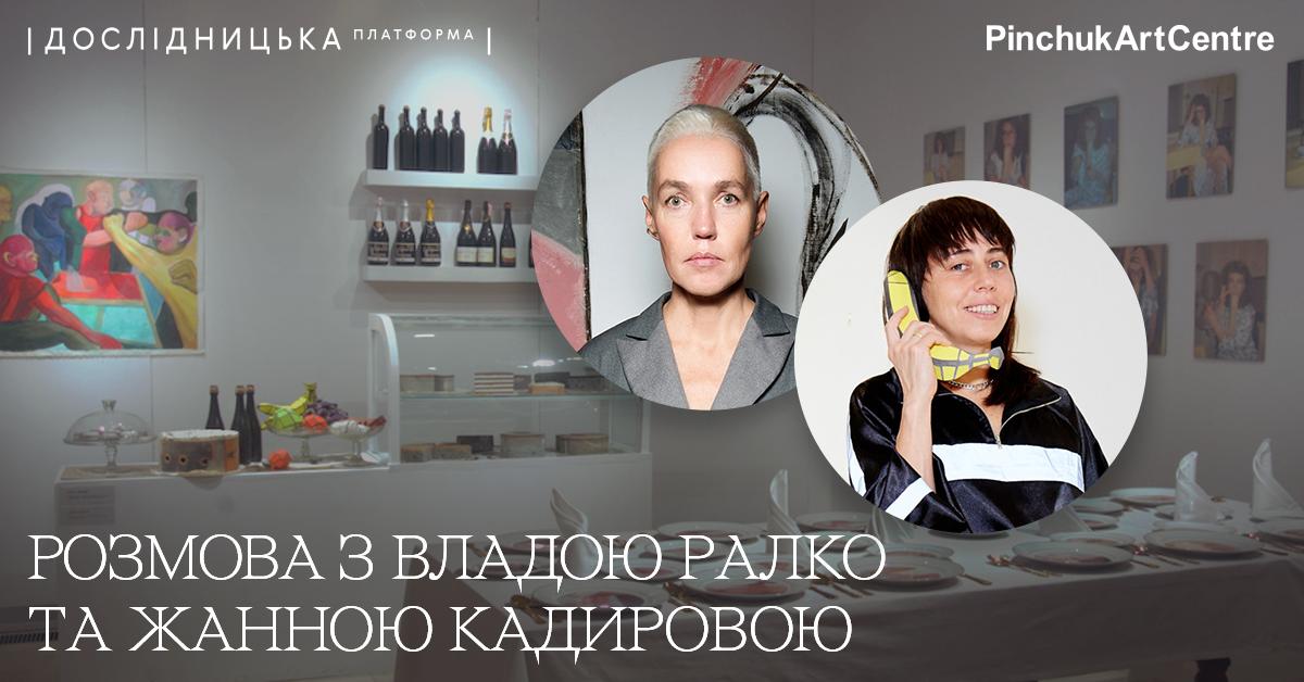 Влада Ралко та Жанна Кадирова про участь у виставці «Чому у Львові будуть художниці»