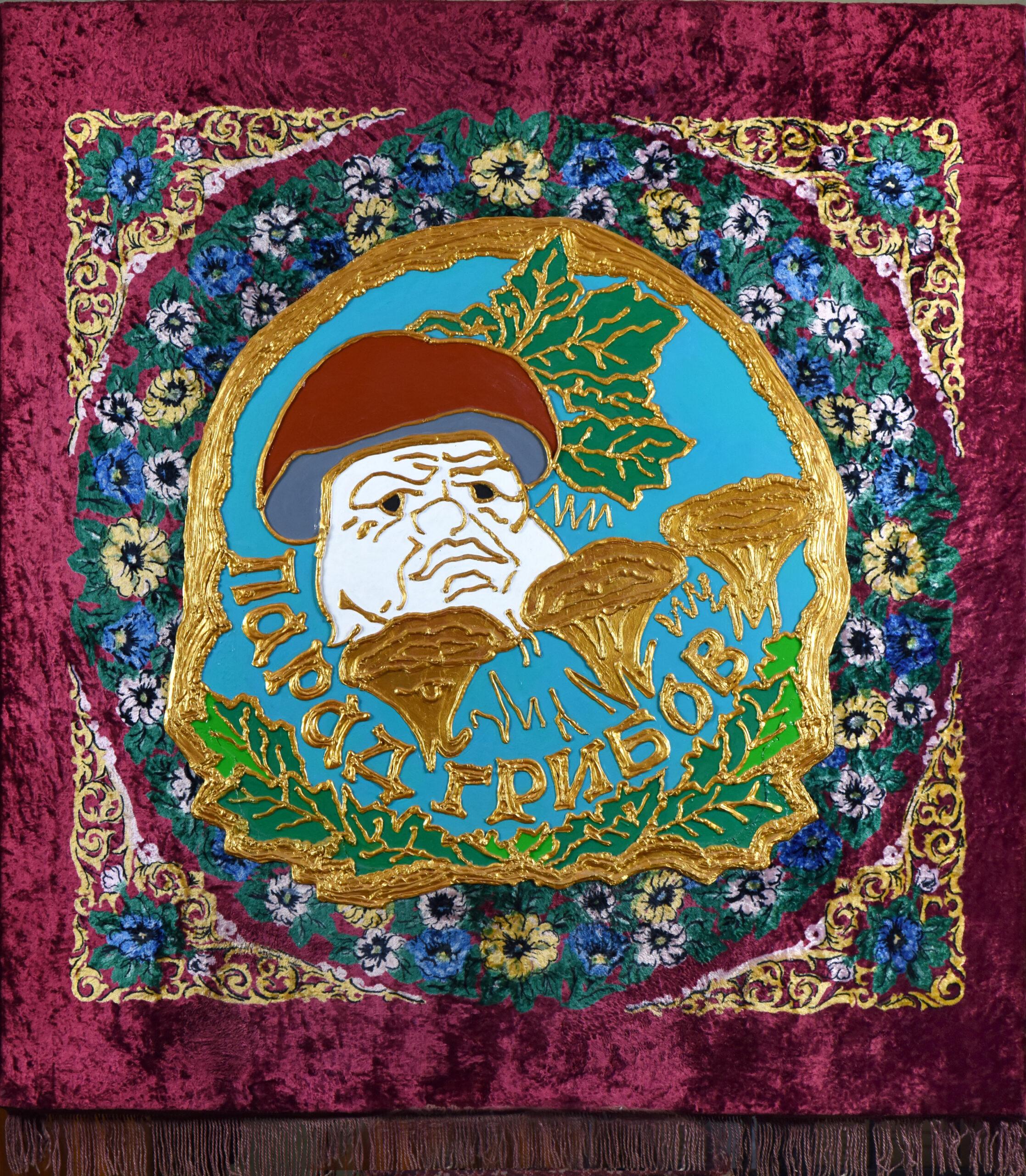 Лариса Звездочетова. «Парад грибов»