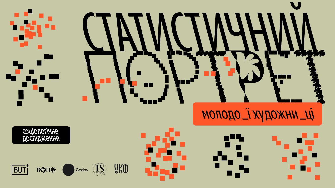 В Україні створили опитування, щоб дізнатися хто такий «молодий» художник