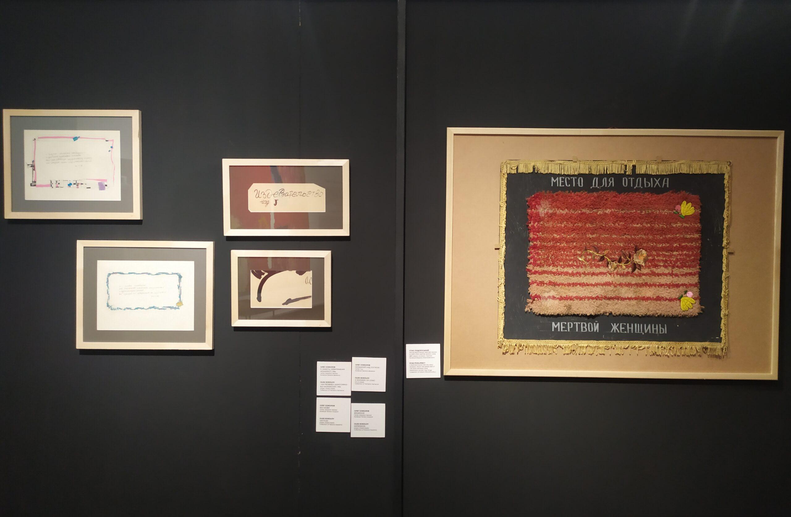 Зліва — «концептуалістські» роботи О. Соколова, справа — С. Подлипського