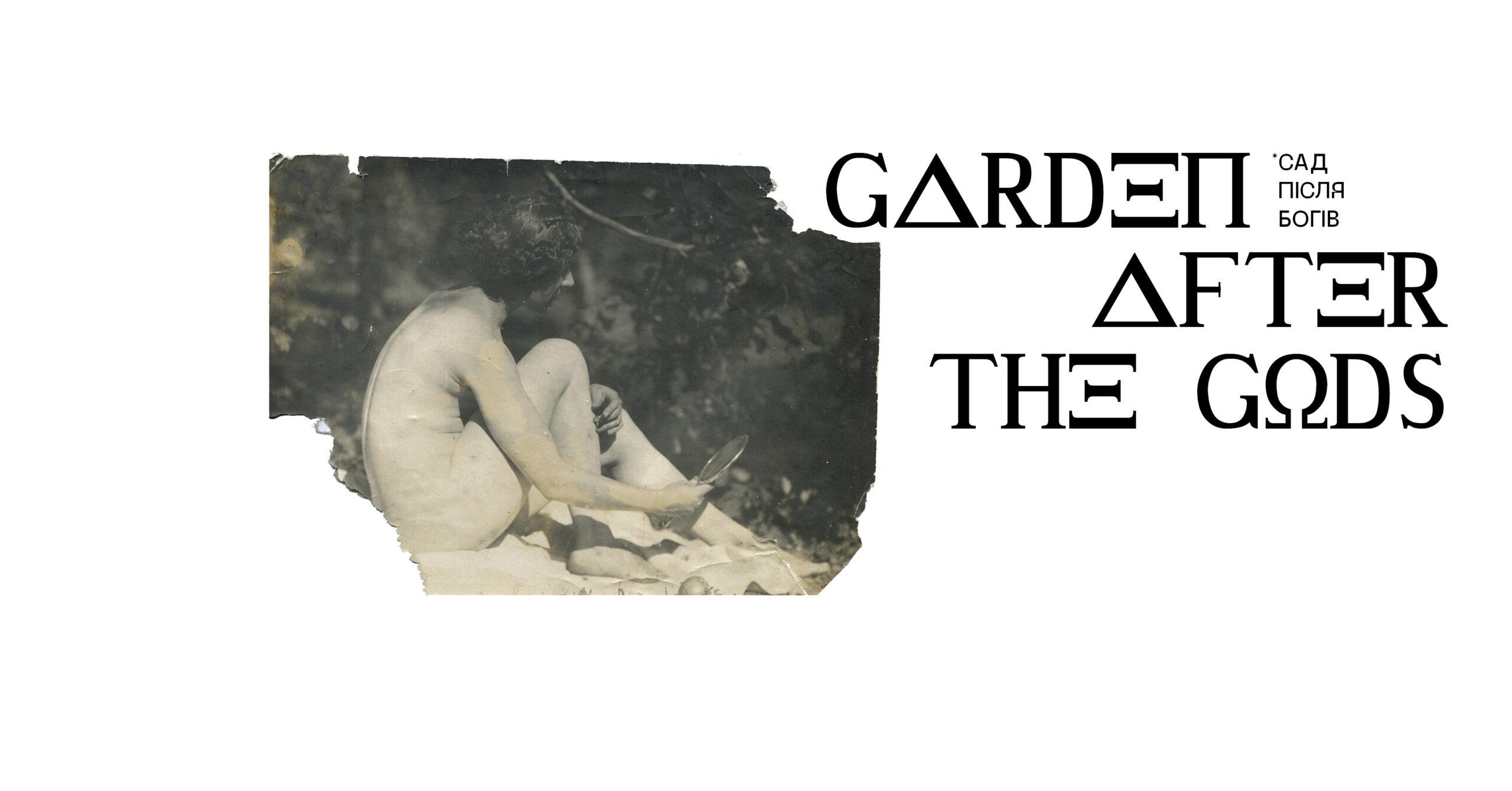 Що потрібно знати про дводенний проєкт «Сад після богів» у Полтаві