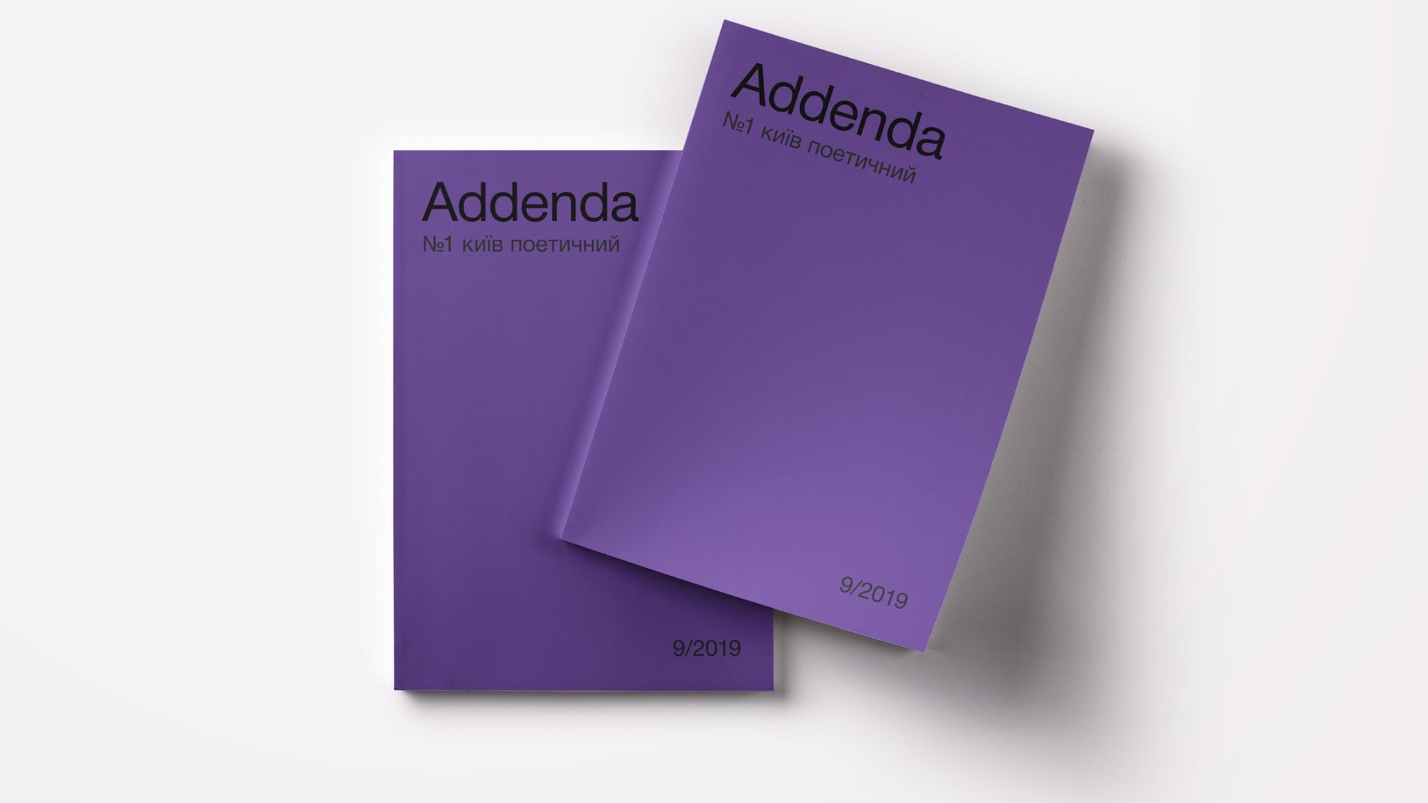 «Київ поетичний», Addenda Press